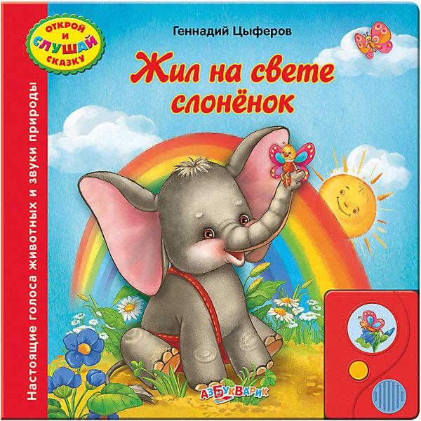 Жил на свете слоненокМузыкальные книги<br>Открой книгу – и она заговорит! Сказка Г. Цыферова Жил на свете слонёнок озвучена по ролям профессиональными актерами, оживлена настоящими голосами животных и звуками природы. Издание дополнено красочными иллюстрациями, имеет твердые картонные странички, которые удобно переворачивать даже самым юным читателям. <br><br>Дополнительная информация:<br>  <br>- Автор: Г. Цыферов.<br>- Переплет: картон.<br>- Формат: 21,6х21,6 см.<br>- Количество страниц: 10.<br>- Иллюстрации: цветные. <br>- Элемент питания: батарейки  AG13/LR44 (в комплекте).<br><br>Книгу Жил на свете слоненок можно купить в нашем магазине.<br>Ширина мм: 215; Глубина мм: 150; Высота мм: 20; Вес г: 433; Возраст от месяцев: 24; Возраст до месяцев: 60; Пол: Унисекс; Возраст: Детский; SKU: 4603719;