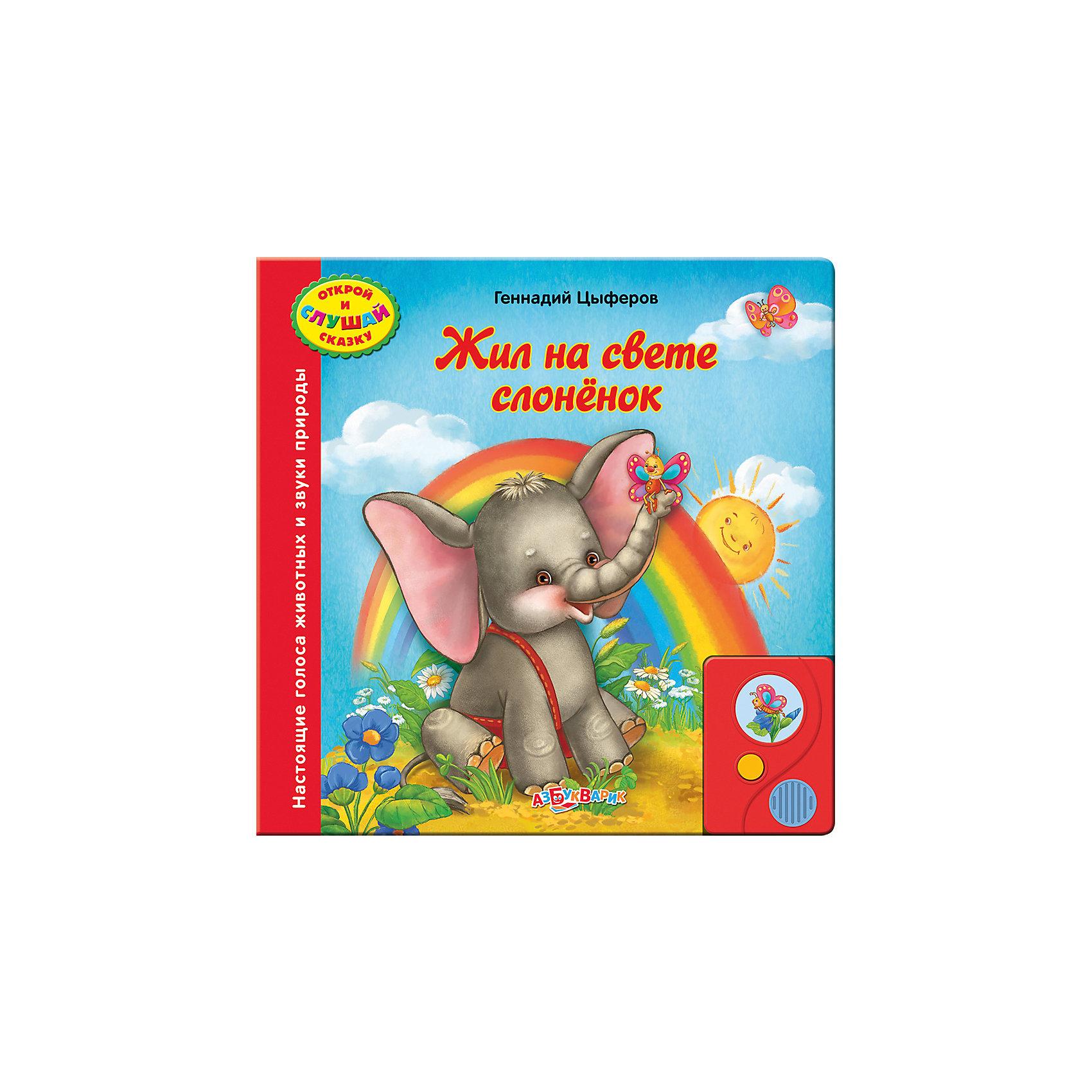 Жил на свете слоненокОткрой книгу – и она заговорит! Сказка Г. Цыферова Жил на свете слонёнок озвучена по ролям профессиональными актерами, оживлена настоящими голосами животных и звуками природы. Издание дополнено красочными иллюстрациями, имеет твердые картонные странички, которые удобно переворачивать даже самым юным читателям. <br><br>Дополнительная информация:<br>  <br>- Автор: Г. Цыферов.<br>- Переплет: картон.<br>- Формат: 21,6х21,6 см.<br>- Количество страниц: 10.<br>- Иллюстрации: цветные. <br>- Элемент питания: батарейки  AG13/LR44 (в комплекте).<br><br>Книгу Жил на свете слоненок можно купить в нашем магазине.<br><br>Ширина мм: 215<br>Глубина мм: 150<br>Высота мм: 20<br>Вес г: 433<br>Возраст от месяцев: 24<br>Возраст до месяцев: 60<br>Пол: Унисекс<br>Возраст: Детский<br>SKU: 4603719