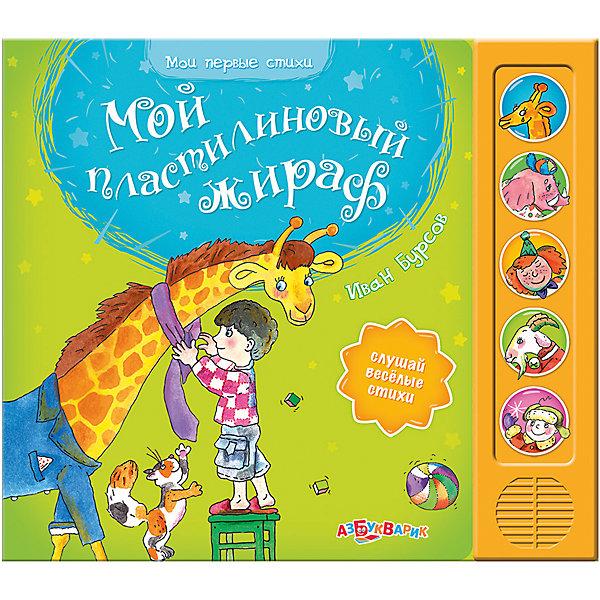 Мой пластилиновый жирафМузыкальные книги<br>В этой замечательной книге малыши найдут 9 прекрасных стихотворений обо всем на свете. Издание оформлено яркими красочными иллюстрациями, имеет плотные картонные страницы, идеально подходящие для самых юных читателей. <br><br>Дополнительная информация:<br>  <br>- Автор: И. Бурсов.<br>- Переплет: картон.<br>- Формат: 22х19 см.<br>- Количество страниц: 10.<br>- Иллюстрации: цветные. <br>- Элемент питания: батарейки L1154 (в комплекте).<br><br>Книгу Мой пластилиновый жираф можно купить в нашем магазине.<br>Ширина мм: 220; Глубина мм: 150; Высота мм: 20; Вес г: 310; Возраст от месяцев: 24; Возраст до месяцев: 60; Пол: Унисекс; Возраст: Детский; SKU: 4603723;
