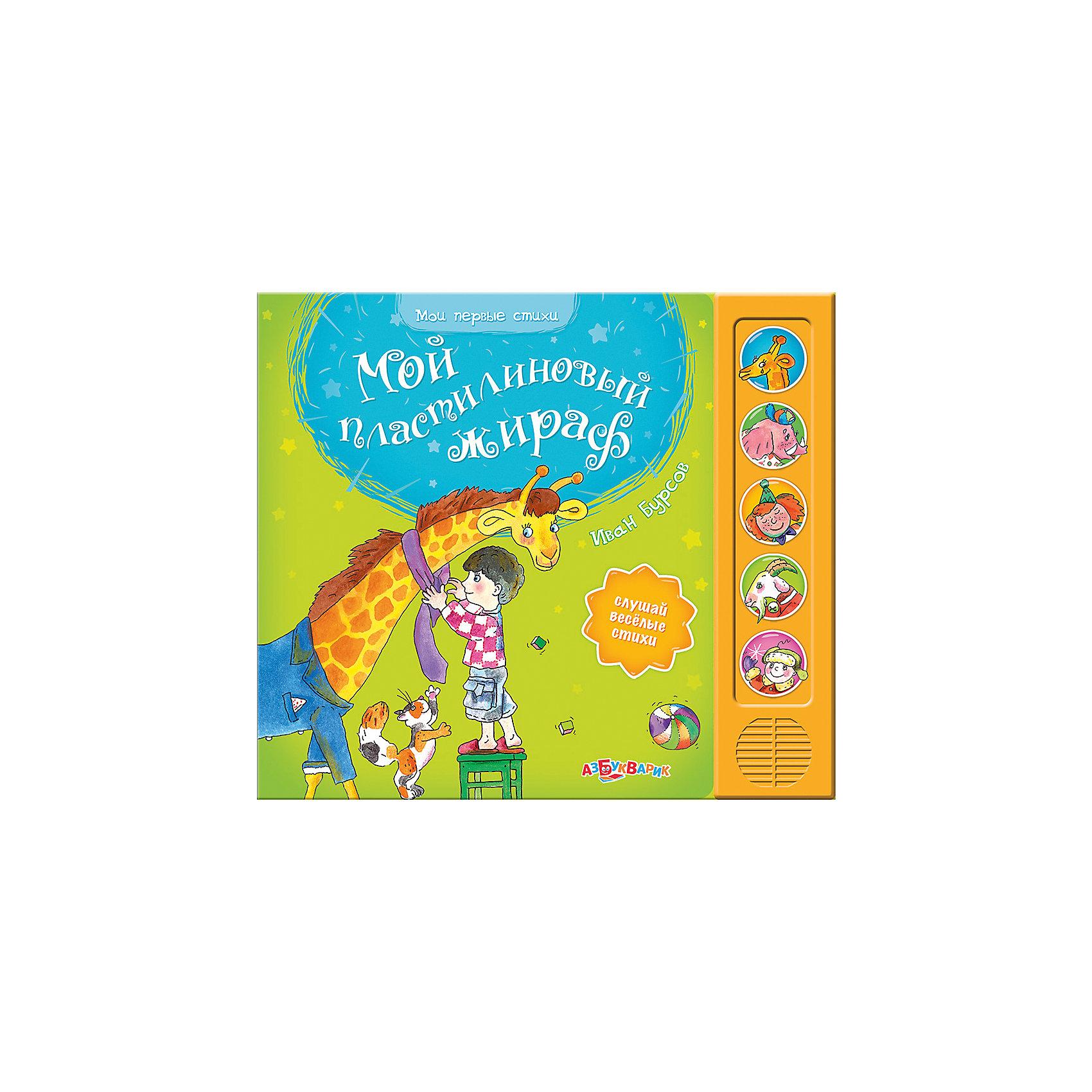 Мой пластилиновый жирафМузыкальные книги<br>В этой замечательной книге малыши найдут 9 прекрасных стихотворений обо всем на свете. Издание оформлено яркими красочными иллюстрациями, имеет плотные картонные страницы, идеально подходящие для самых юных читателей. <br><br>Дополнительная информация:<br>  <br>- Автор: И. Бурсов.<br>- Переплет: картон.<br>- Формат: 22х19 см.<br>- Количество страниц: 10.<br>- Иллюстрации: цветные. <br>- Элемент питания: батарейки L1154 (в комплекте).<br><br>Книгу Мой пластилиновый жираф можно купить в нашем магазине.<br><br>Ширина мм: 220<br>Глубина мм: 150<br>Высота мм: 20<br>Вес г: 310<br>Возраст от месяцев: 24<br>Возраст до месяцев: 60<br>Пол: Унисекс<br>Возраст: Детский<br>SKU: 4603723