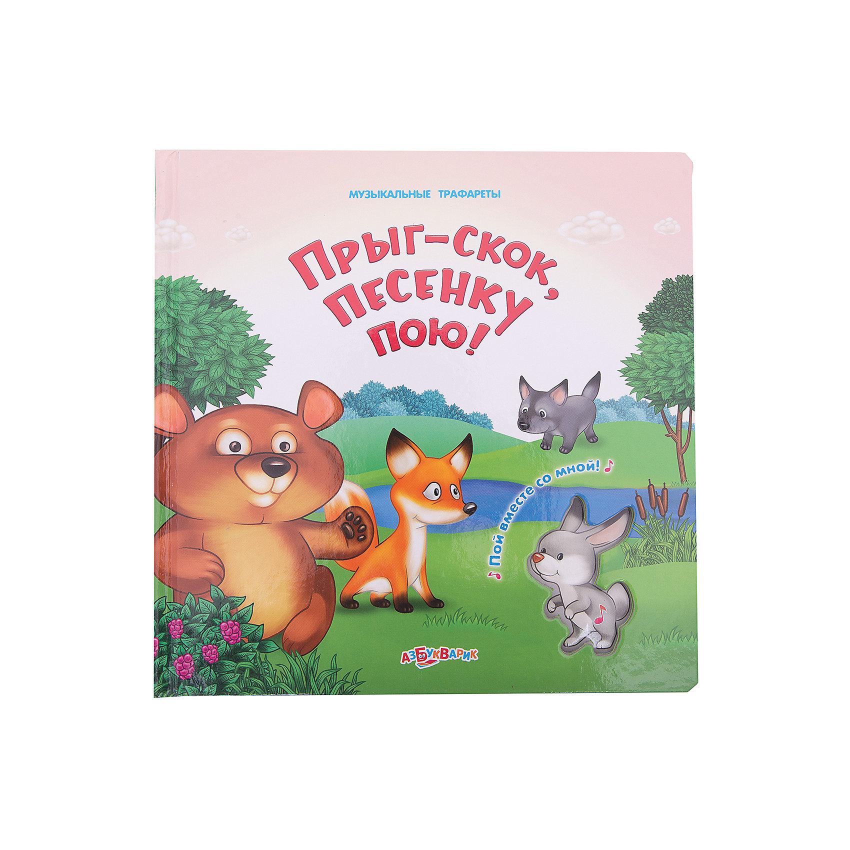 Прыг-скок,песенку пою!Говорящие книги<br>С этой замечательной книги, трафаретами, которые в ней находятся, и музыкального модуля малыш изучит животных: научится рисовать и узнавать их по контуру, услышит настоящие голоса обитателей фермы, леса, джунглей, саванны. Вместе с забавными героями он отправится в увлекательное познавательное путешествие, а веселая песенка поднимет крохе настроение.<br><br>Дополнительная информация:<br>  <br>- Переплет: картон.<br>- Формат: 24,6х24,6 см.<br>- Количество страниц: 10.<br>- Иллюстрации: цветные. <br>- Элемент питания: батарейки G10 (в комплекте).<br><br>Книгу Прыг-скок, песенку пою! можно купить в нашем магазине.<br><br>Ширина мм: 245<br>Глубина мм: 150<br>Высота мм: 20<br>Вес г: 440<br>Возраст от месяцев: 24<br>Возраст до месяцев: 60<br>Пол: Унисекс<br>Возраст: Детский<br>SKU: 4603734