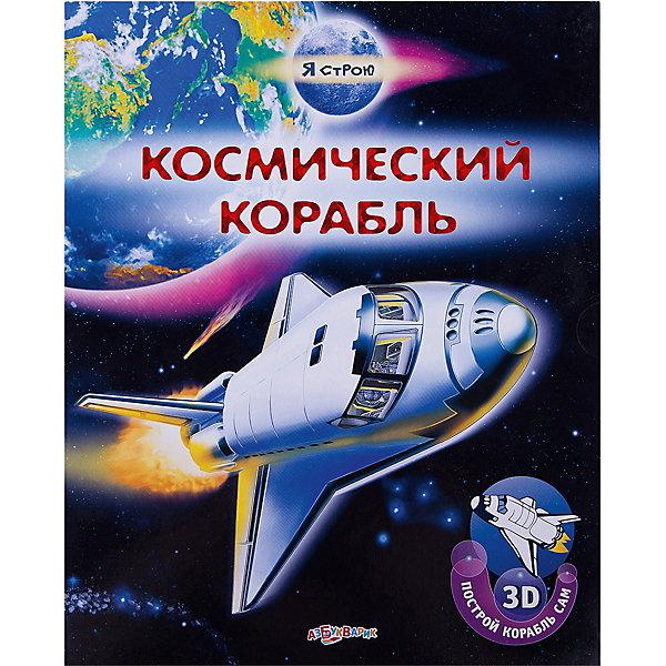 Космический корабльМодели из бумаги<br>С этой замечательной книгой ты не только узнаешь много нового о космосе, но и сможешь сам сделать настоящую космическую станцию. Просто выдави детали конструктора и соедини их! А с помощью фигурок придумывай и разыгрывай невероятные истории.<br><br>Дополнительная информация:<br>  <br>- Переплет: картон.<br>- Формат: 24,5х30 см.<br>- Количество страниц: 12.<br>- Иллюстрации: цветные. <br><br>Книгу Космический корабль можно купить в нашем магазине.<br>Ширина мм: 250; Глубина мм: 150; Высота мм: 20; Вес г: 770; Возраст от месяцев: 24; Возраст до месяцев: 60; Пол: Унисекс; Возраст: Детский; SKU: 4603739;