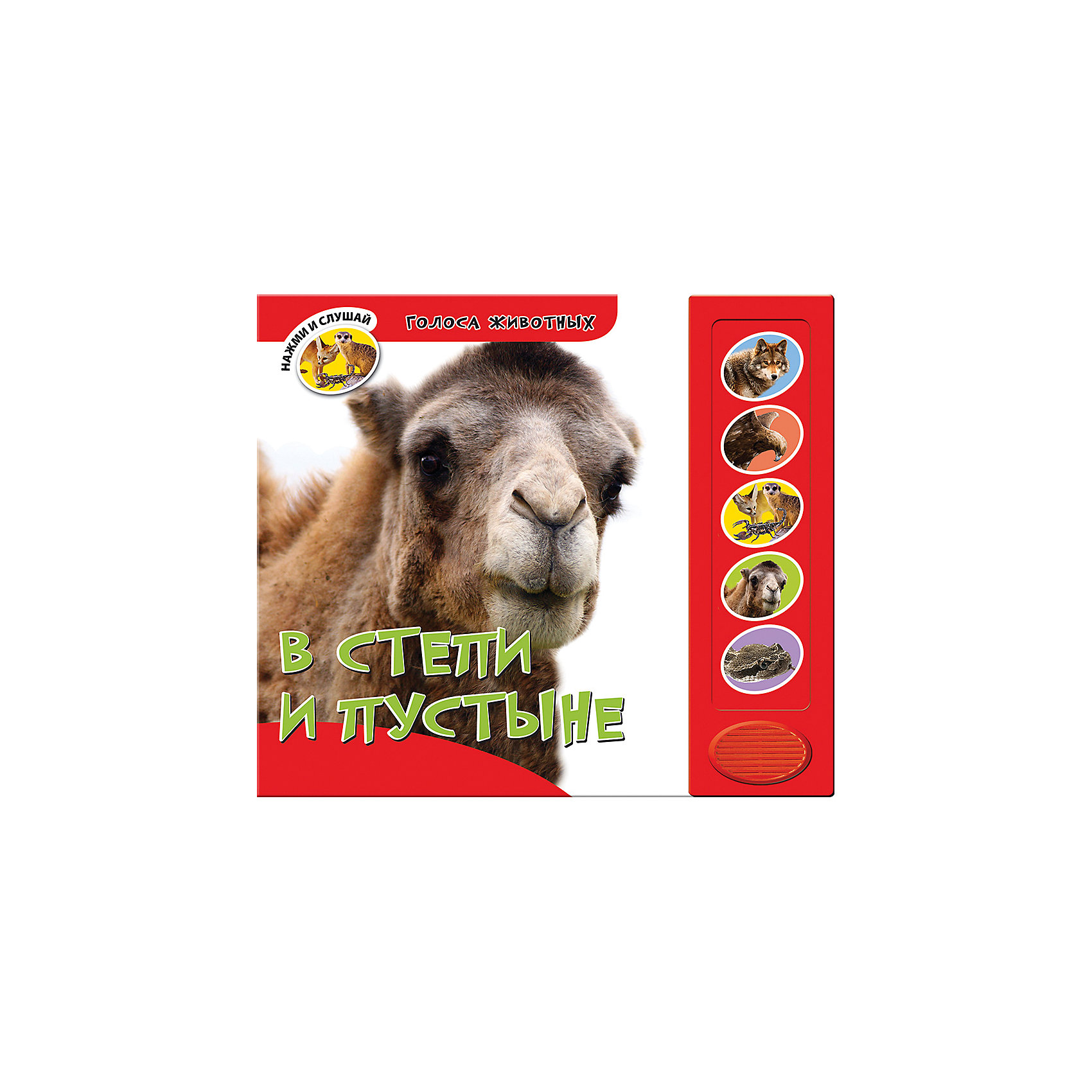 В степи и пустынеЭта замечательная книга познакомит ребенка с удивительным миром степей и пустынь: малыш узнает о койоте, орле, верблюде и других обитателях степей и пустынь. Нажимай на кнопочки, чтобы послушать голоса животных и рассматривай яркие красочные иллюстрации. <br><br>Дополнительная информация:<br>  <br>- Переплет: картон.<br>- Формат: 21х17,5 см.<br>- Количество страниц: 14.<br>- Иллюстрации: цветные. <br>- Элемент питания: батарейки AG13/LR44 (в комплекте).<br><br>Книгу В степи и пустыне можно купить в нашем магазине.<br><br>Ширина мм: 200<br>Глубина мм: 150<br>Высота мм: 20<br>Вес г: 285<br>Возраст от месяцев: 24<br>Возраст до месяцев: 60<br>Пол: Унисекс<br>Возраст: Детский<br>SKU: 4603749