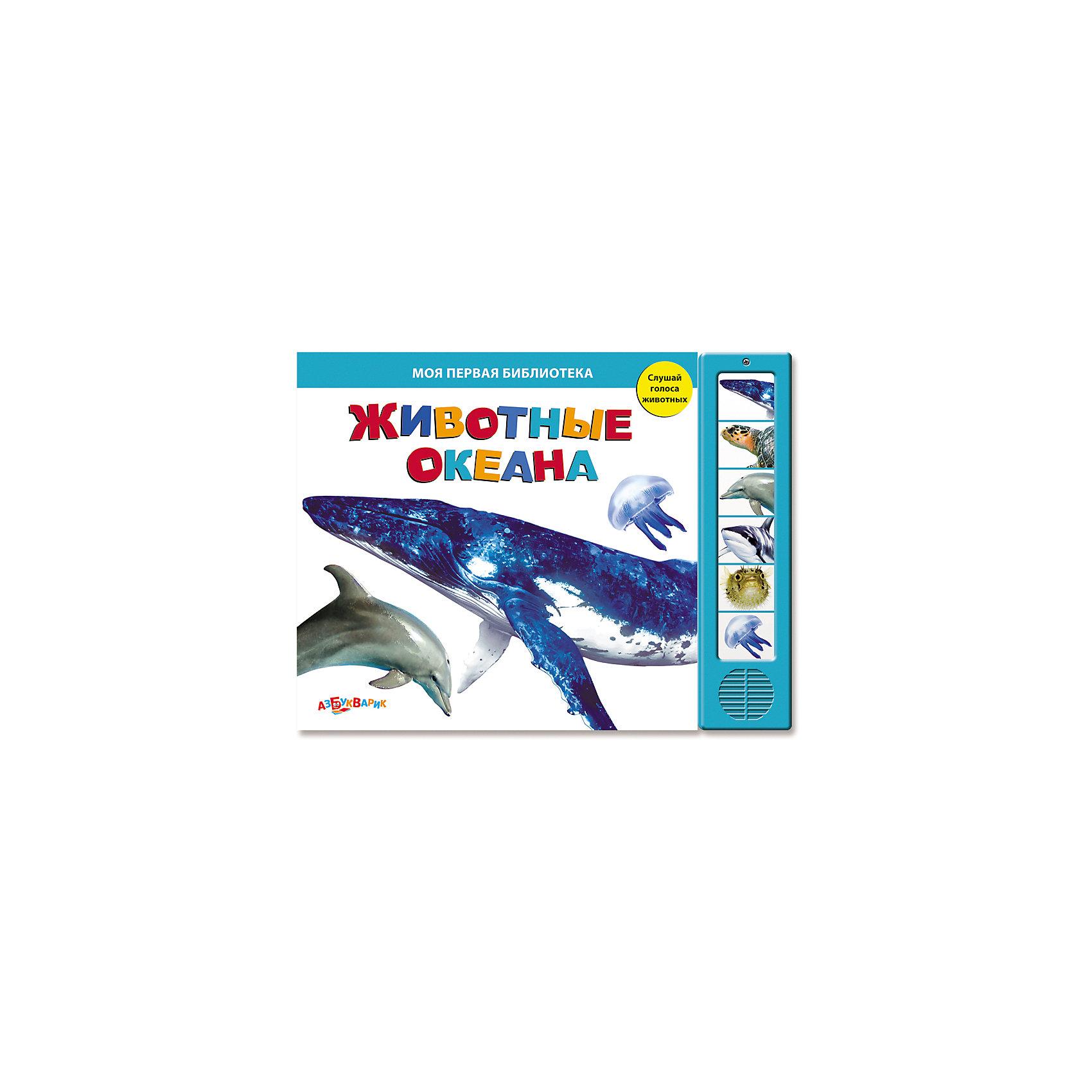 Азбукварик Животные океана азбукварик книга с 5 кнопками