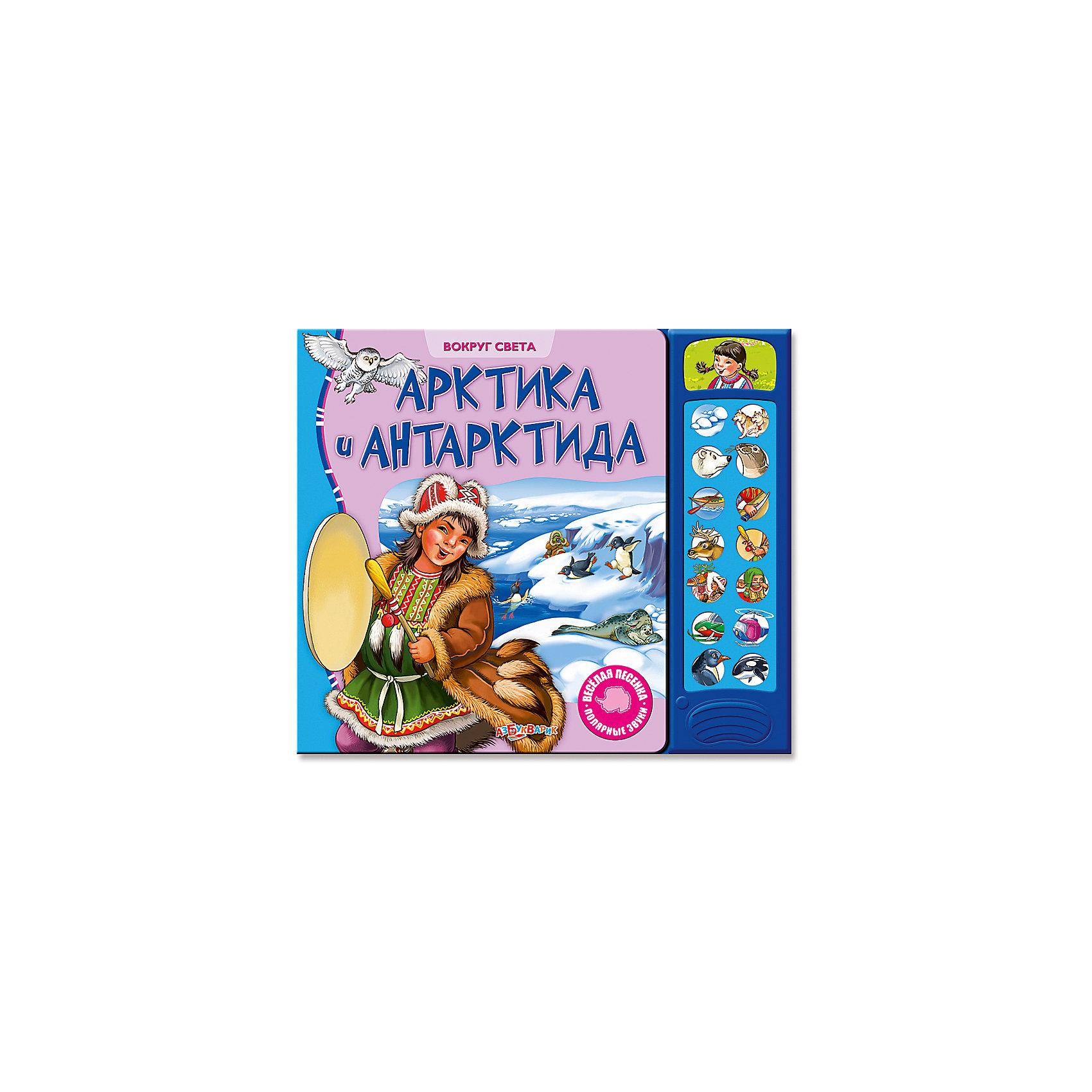 Арктика и Антарктида, Вокруг светаХочешь отправиться в увлекательное путешествие по Арктике и Антарктиде? Тогда скорее открывай эту замечательную книгу! Она расскажет тебе о замечательных народах - эскимосах и чукчах, которые запрягают в сани оленей и собак, носят одежду из звериных шкур и не боятся лютых морозов. Кроме того, здесь водятся удивительные животные – моржи, тюлени, белые медведи.<br><br>Дополнительная информация:<br>  <br>- Переплет: картон.<br>- Формат: 24х23 см.<br>- Количество страниц: 12.<br>- Иллюстрации: цветные. <br>- Элемент питания: батарейки  AG13/ LR44 (в комплекте).<br><br>Книгу Арктика и Антарктида можно купить в нашем магазине.<br><br>Ширина мм: 280<br>Глубина мм: 150<br>Высота мм: 20<br>Вес г: 583<br>Возраст от месяцев: 24<br>Возраст до месяцев: 60<br>Пол: Унисекс<br>Возраст: Детский<br>SKU: 4603758