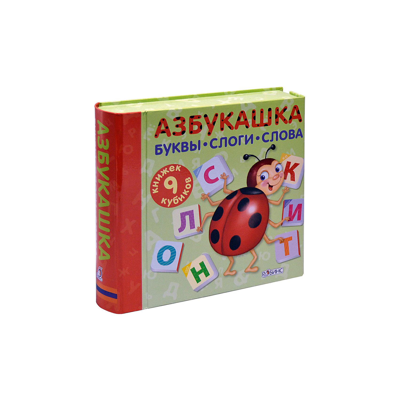 Набор из 9 книжек АзбукашкаЭто набор из 9 книжек-кубиков с буквами, слогами, словами и яркими картинками животных. Набор подходит для малышей, которые ещё только начинают изучать первые буквы, и тем, кто уже учится составлять слоги и слова. Игра с мини-книжками способствует развитию речи, мышления, памяти, восприятия и мелкой моторики. <br>С помощью мини-книжек из набора «АЗБУКАШКА. Буквы, слоги, слова» ребёнок<br>- Выучит буквы и запомнит названия.<br>- Научится читать слоги и простые слова.<br>- Сможет собрать названия разных животных из букв на обложках мини-книжек и ещё много-много других слов!<br>Более подробную инструкцию вы найдёте внутри коробки.<br>С помощью мини-книжек обычное изучение букв и слогов превратится в интересную и увлекательную игру. Книжки-кубики по размеру идеально подходят для детской ручки, их странички сделаны из прочного и безопасного материала, поэтому подходят для активных игр и прослужат долго. <br>Книжки-кубики легко превращаются в игрушки – погремушки-трещётки и кубики, из которых можно собирать башенки. Набор создан для индивидуальной и групповой игры дома и в детских дошкольных учреждениях.<br><br>Дополнительная информация:<br><br>Художник Митченко Ю., Белоголовская Г., Емельянова С. <br>Страниц: 90<br>Формат: 16.3 x 18 x 4.2 см<br><br>Набор из 9 книжек Азбукашка можно купить в нашем магазине.<br><br>Ширина мм: 177<br>Глубина мм: 164<br>Высота мм: 40<br>Вес г: 554<br>Возраст от месяцев: 36<br>Возраст до месяцев: 2147483647<br>Пол: Унисекс<br>Возраст: Детский<br>SKU: 4610601