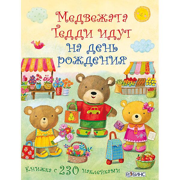 Книга с наклейками  Медвежата Тедди идут на день рожденияКнижки с наклейками<br>Медвежата Тедди идут на день рождения - продолжение серии книжек с наклейками о маленьких медвежатах, более 200 наклеек внутри!  <br>Теперь герои книжки Потап, Кузя и Плюшка собираются на день рождения Ириски.  <br>Вашей задачей будет подготовить медвежат к этому событию: подобрать одежду, собрать сумки, купить цветы и пирожные, и конечно же подарки.  <br><br>В чем особенность книги:  <br>- Яркие, крупные иллюстрации;  <br>- Много-много-много наклеек;  <br>- Интересная история.  <br><br>Дополнительная информация:<br><br>Художник: Ятковска Эг<br>Дизайнер: Добби Мэг<br>Переводчик: Маккински И.<br>Формат: 27.7 x 21.6 x 0.3 см<br>Мягкая обложка<br>Страниц: 24<br><br>Книгу с наклейками  Медвежата Тедди идут на день рождения можно купить в нашем магазине.<br>Ширина мм: 278; Глубина мм: 215; Высота мм: 2; Вес г: 165; Возраст от месяцев: -2147483648; Возраст до месяцев: 2147483647; Пол: Унисекс; Возраст: Детский; SKU: 4610607;