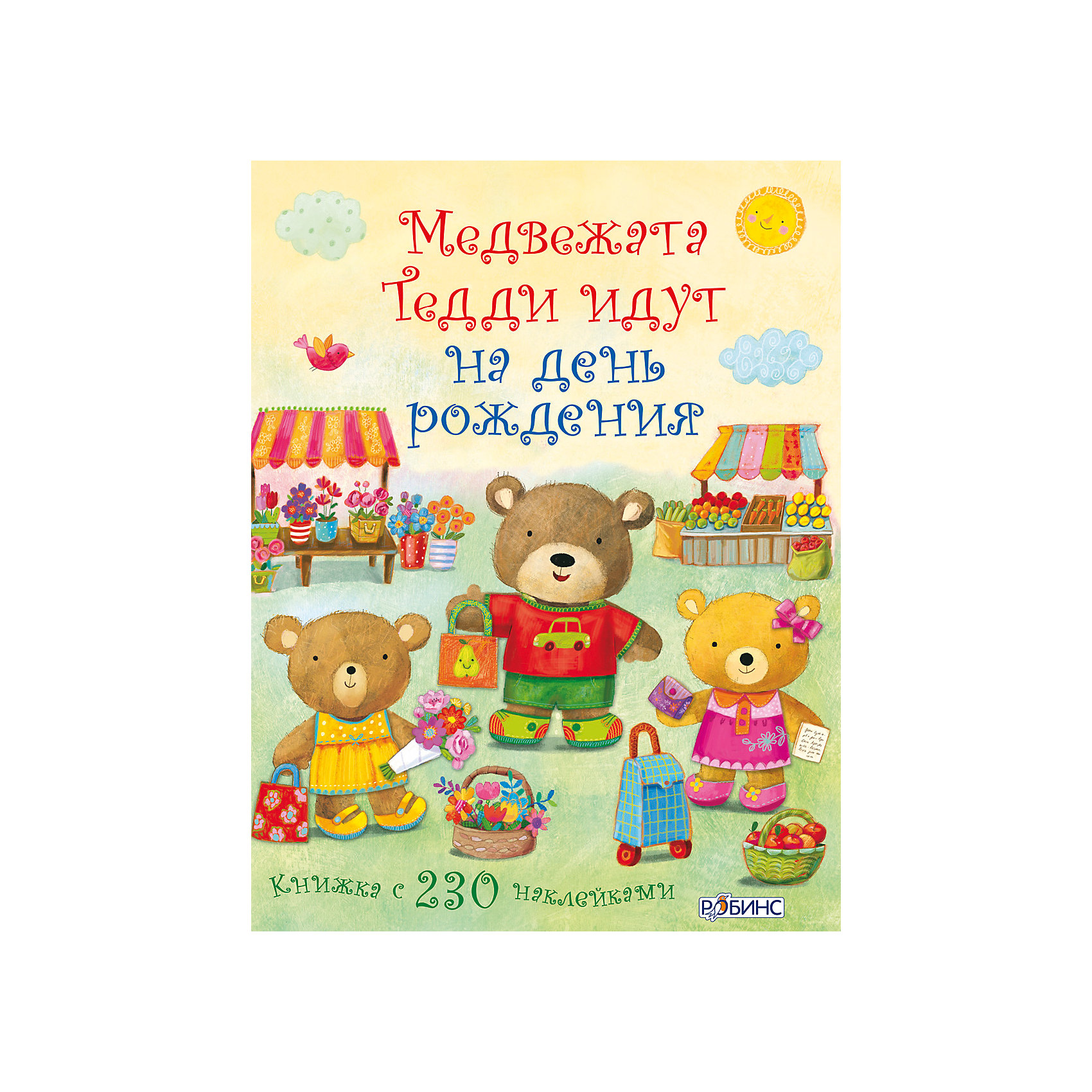 Книга с наклейками  Медвежата Тедди идут на день рожденияРобинс<br>Медвежата Тедди идут на день рождения - продолжение серии книжек с наклейками о маленьких медвежатах, более 200 наклеек внутри!  <br>Теперь герои книжки Потап, Кузя и Плюшка собираются на день рождения Ириски.  <br>Вашей задачей будет подготовить медвежат к этому событию: подобрать одежду, собрать сумки, купить цветы и пирожные, и конечно же подарки.  <br><br>В чем особенность книги:  <br>- Яркие, крупные иллюстрации;  <br>- Много-много-много наклеек;  <br>- Интересная история.  <br><br>Дополнительная информация:<br><br>Художник: Ятковска Эг<br>Дизайнер: Добби Мэг<br>Переводчик: Маккински И.<br>Формат: 27.7 x 21.6 x 0.3 см<br>Мягкая обложка<br>Страниц: 24<br><br>Книгу с наклейками  Медвежата Тедди идут на день рождения можно купить в нашем магазине.<br><br>Ширина мм: 278<br>Глубина мм: 215<br>Высота мм: 2<br>Вес г: 165<br>Возраст от месяцев: -2147483648<br>Возраст до месяцев: 2147483647<br>Пол: Унисекс<br>Возраст: Детский<br>SKU: 4610607