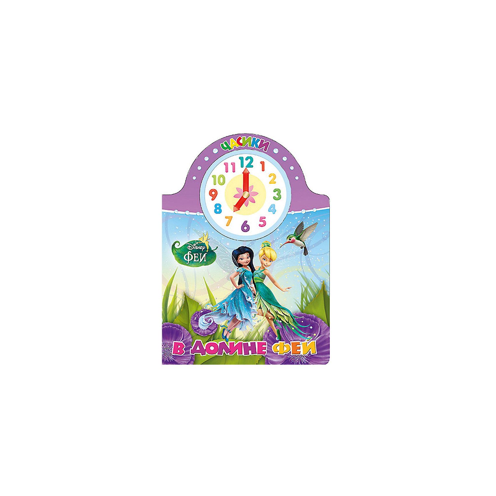 Книга В долине фей, Феи ДиснейЭти яркие и познавательные книжки с любимыми героями Disney (Дисней). В Часиках есть красочный циферблат с двигающимися стрелками. С помощью этих занимательных книг ваш малыш сможет научиться определять время по часам, сам выставлять время, узнает, что показывает длинная стрелка, а что короткая <br><br>Дополнительная информация:<br><br>Переплет: картон<br>Страниц:10<br>Формат: 157х220 мм<br><br>Книгу В долине фей, Феи Дисней можно купить в нашем магазине.<br><br>Ширина мм: 157<br>Глубина мм: 5<br>Высота мм: 220<br>Вес г: 100<br>Возраст от месяцев: 48<br>Возраст до месяцев: 72<br>Пол: Унисекс<br>Возраст: Детский<br>SKU: 4612597