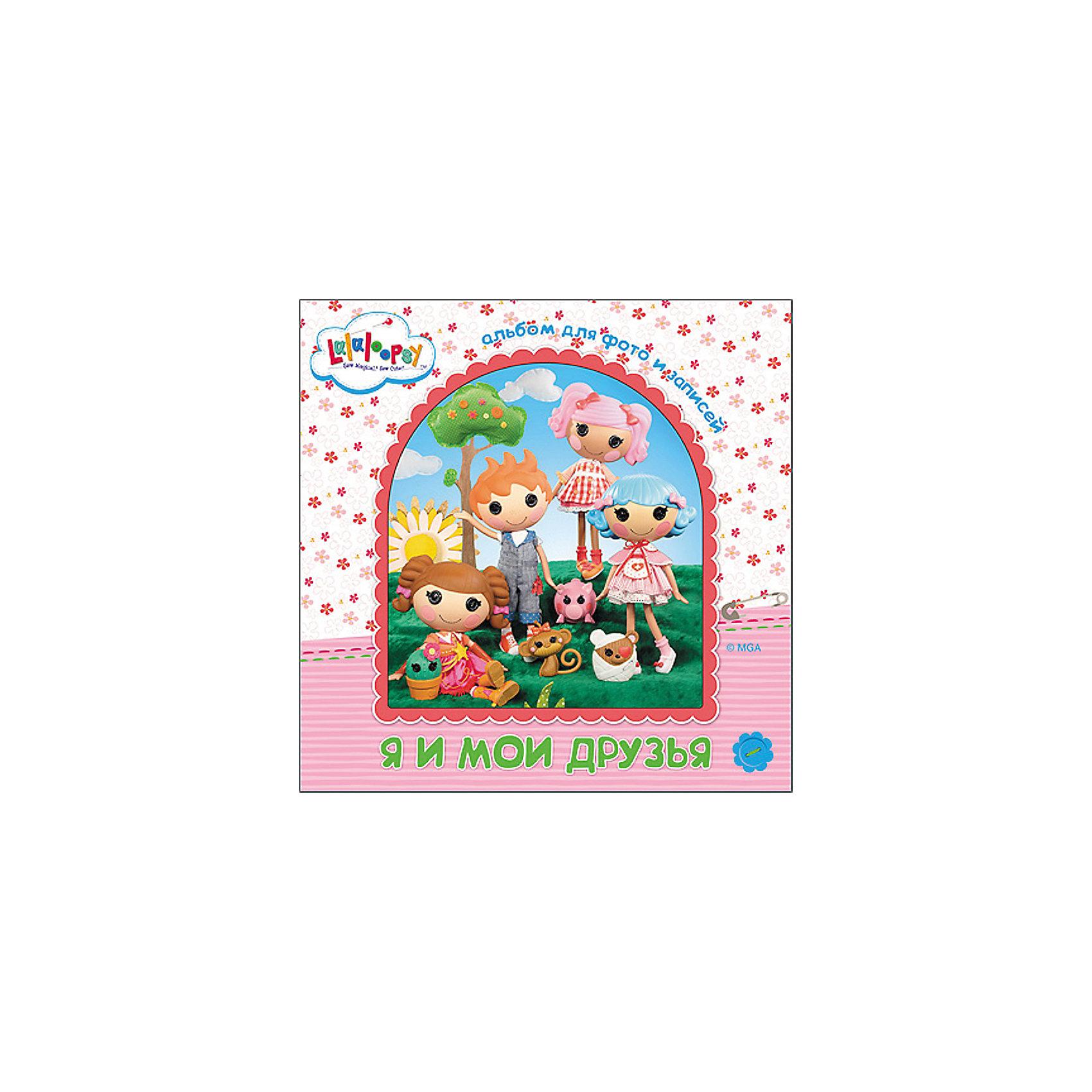 Альбом для фото Я и мои друзья, ЛалалупсиБренды кукол<br>Милые куколки из страны Лалалупсии — лучшие подружки в мире! Они умеют веселиться, дарить подарки и, конечно, хранить секреты. В волшебных красивых альбомах Лалалупси помогут тебе сохранить самые приятные моменты и дорогие воспоминания. И ты с радостью будешь перелистывать чудесные страницы снова и снова!<br><br>Дополнительная информация:<br><br>Переплет: твердый<br>Страниц: 36<br>Формат: 265х265 мм<br><br>Альбом для фото Я и мои друзья, Лалалупси можно купить в нашем магазине.<br><br>Ширина мм: 265<br>Глубина мм: 5<br>Высота мм: 265<br>Вес г: 400<br>Возраст от месяцев: 60<br>Возраст до месяцев: 84<br>Пол: Унисекс<br>Возраст: Детский<br>SKU: 4612602