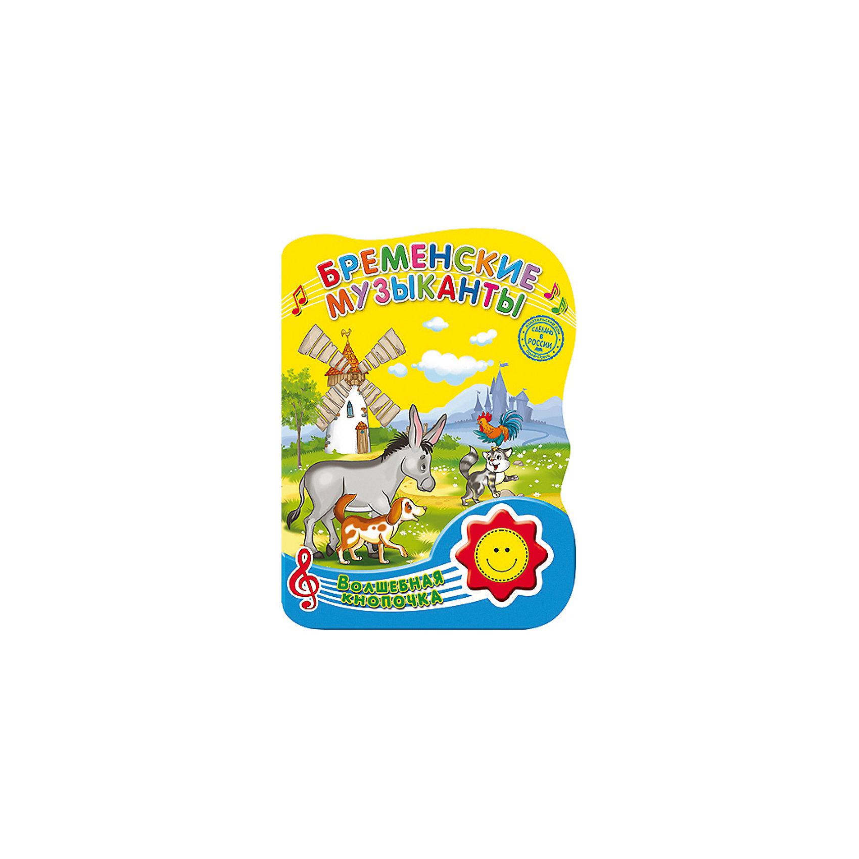 Книга с музыкальным модулем Бременские музыкантыМузыкальные книги<br>Книжки серии Волшебная кнопочка обязательно придутся по вкусу вашему малышу. В них карапуз найдет столько всего нового и интересного! Яркие, красочные картинки привлекут внимание и заинтересуют кроху, а веселые песенки поднимут настроение и не дадут скучать!<br><br>Дополнительная информация:<br><br>Автор: Гримм Якоб и Вильгельм<br>Художник: Колыванова Татьяна<br>Редактор: Полевой П. Н.<br>Переплет: картон<br>Страниц: 10<br>Формат: 155х210 мм<br><br>Книгу с музыкальным модулем Бременские музыканты можно купить в нашем магазине.<br><br>Ширина мм: 155<br>Глубина мм: 10<br>Высота мм: 210<br>Вес г: 200<br>Возраст от месяцев: 36<br>Возраст до месяцев: 72<br>Пол: Унисекс<br>Возраст: Детский<br>SKU: 4612635