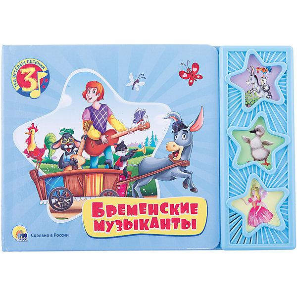 Купить Книга с 3 кнопками Бременские музыканты , Проф-Пресс, Россия, Унисекс