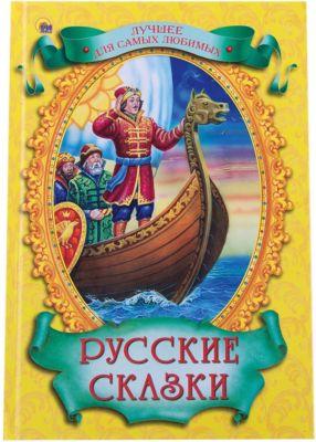 Проф-Пресс Русские сказки