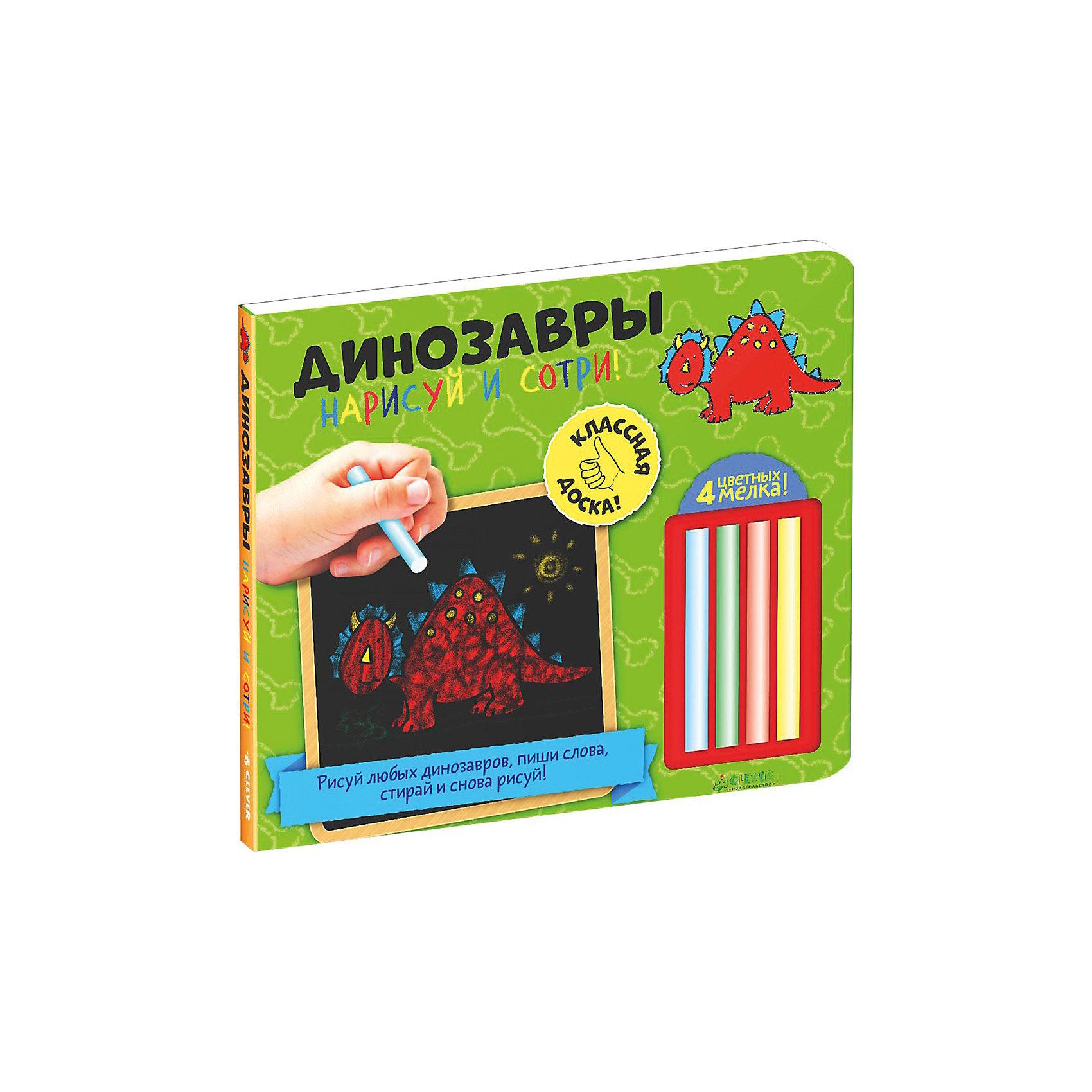 Доска с мелками «Нарисуй и сотри! Динозавры»  сборка тумбы под обувь