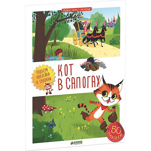 Купить Книга с наклейками Кот в сапогах , Clever, Россия, Унисекс