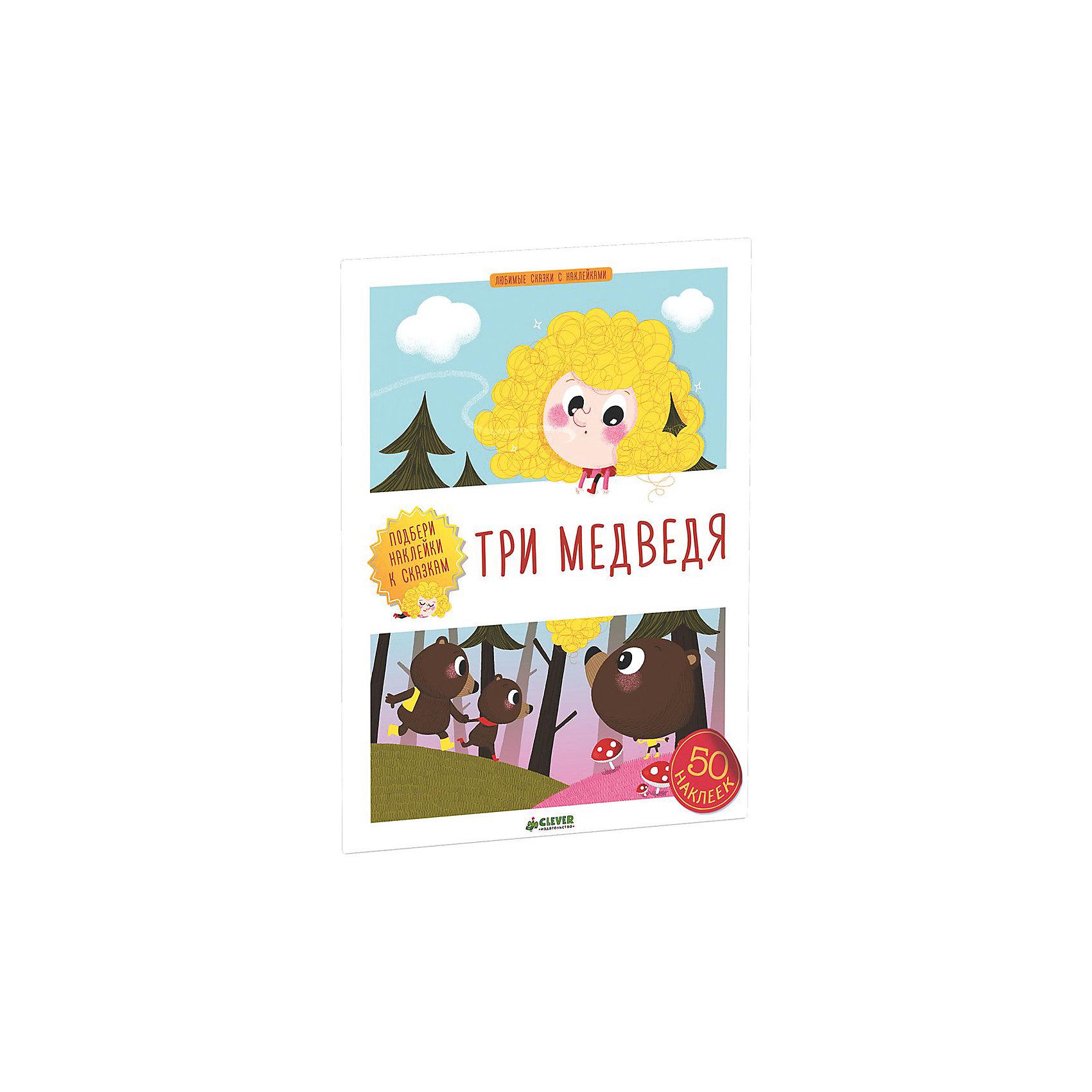 Clever Книга с наклейками Три медведя ирина щукина у медведя на бору книга сказок