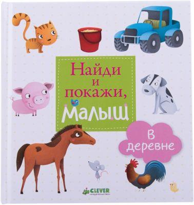 Clever Развивающая книга Найди и покажи, малыш. В деревне
