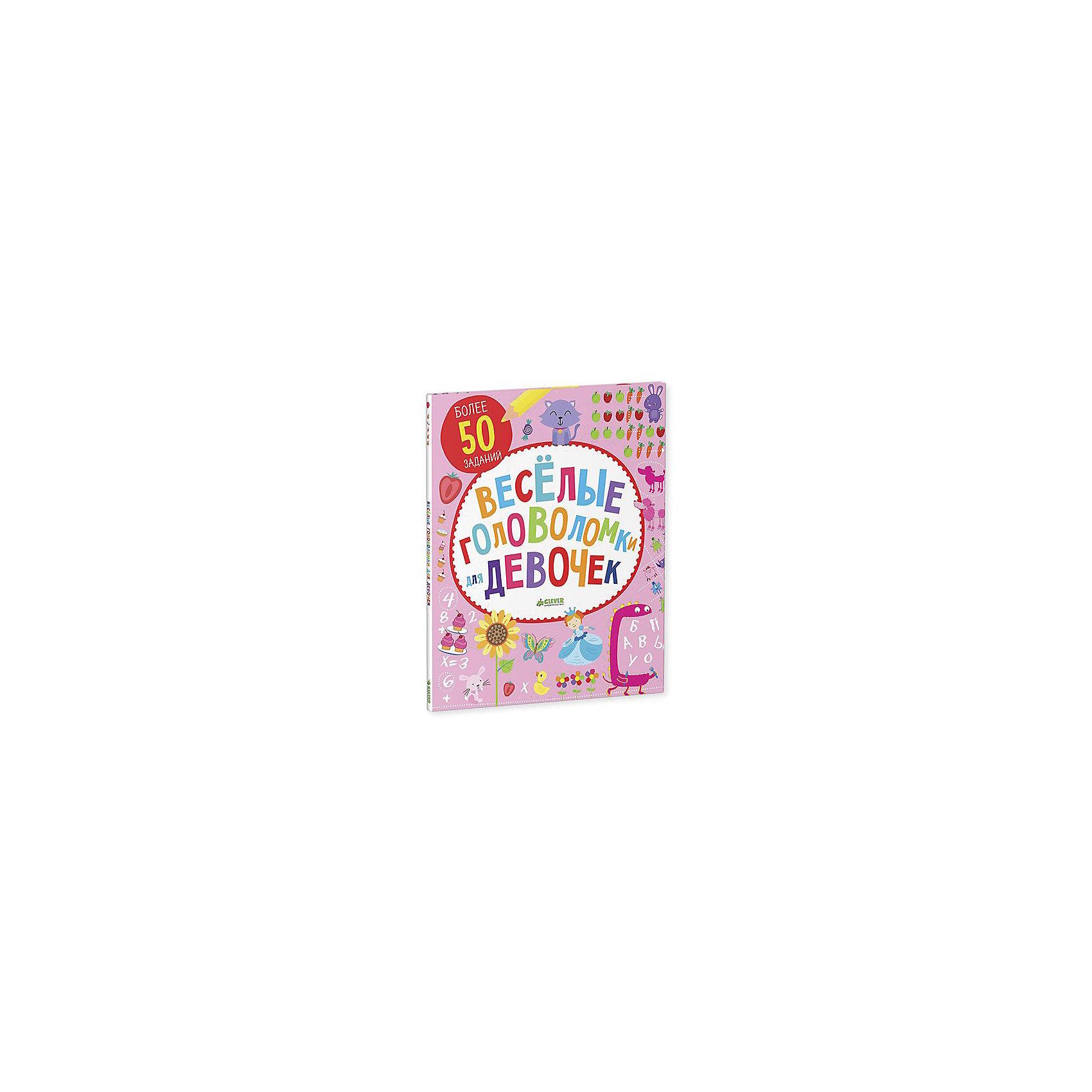 Книга Веселые головоломки для девочекКнига Веселые головоломки для девочек – это красочная книга, в которой более 50 занимательных заданий.<br>Скорее бери карандаш и приготовься решать головоломки! Увлекательные задания на логику и внимательность, интересные лабиринты, игры с числами и словами, задания на внимательность, лабиринты, находилки, бродилки и многое другое. Скучно не будет!<br><br>Дополнительная информация:<br><br>- Автор: Поттер Уильям<br>- Художники: Вуд Стив, Твоми Эмили, Аниель Изабель<br>- Переводчик: Покидаева Татьяна<br>- Редактор: Измайлова Елена<br>- Издательство: Клевер Медиа Групп, 2016 г.<br>- Серия: Рисуем и играем<br>- Тип обложки: мягкая<br>- Иллюстрации: цветные<br>- Количество страниц: 64<br>- Размер: 270x215x8 мм.<br>- Вес: 228 гр.<br><br>Книгу Веселые головоломки для девочек можно купить в нашем интернет-магазине.<br><br>Ширина мм: 270<br>Глубина мм: 215<br>Высота мм: 8<br>Вес г: 228<br>Возраст от месяцев: 84<br>Возраст до месяцев: 132<br>Пол: Женский<br>Возраст: Детский<br>SKU: 4621985