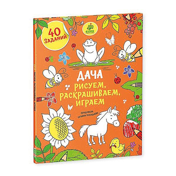 Книга Дача. Рисуем, раскрашиваем, играемРаскраски по номерам<br>Книга Дача. Рисуем, раскрашиваем, играем - эта книга с увлекательными заданиями надолго займет внимание вашего ребенка.<br>В этой красочной книжке собрано 40 развивающих заданий: раскраски, разнообразные рисовалки - по точкам, по номерам, игры найди сходства и отличия, найди и покажи и лабиринты. Гуляйте, знакомьтесь с деревьями, цветами, животными и предметами, которые можно встретить на даче, развивайте логику, изучайте новые темы, фантазируйте и веселитесь!<br><br>Дополнительная информация:<br><br>- Автор: Покидаева Татьяна<br>- Художник: Коваленко Максим<br>- Редактор: Измайлова Елена<br>- Издательство: Клевер Медиа Групп, 2016 г.<br>- Серия: Рисуем и играем<br>- Тип обложки: мягкая<br>- Иллюстрации: черно-белые, цветные<br>- Количество страниц: 48<br>- Размер: 280x215x10 мм.<br>- Вес: 266 гр.<br><br>Книгу Дача. Рисуем, раскрашиваем, играем можно купить в нашем интернет-магазине.<br><br>Ширина мм: 280<br>Глубина мм: 215<br>Высота мм: 10<br>Вес г: 266<br>Возраст от месяцев: 84<br>Возраст до месяцев: 132<br>Пол: Унисекс<br>Возраст: Детский<br>SKU: 4621987