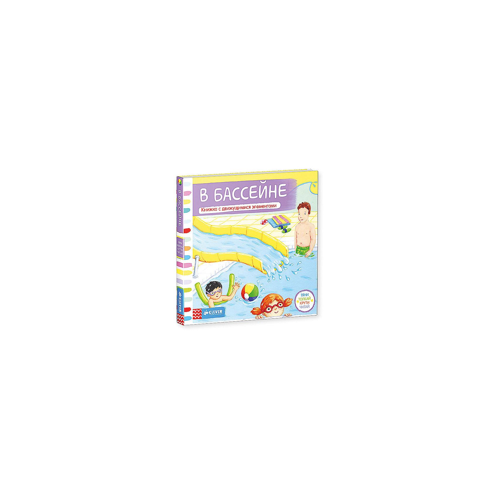 Книга с движущимися элементами В бассейнеТворчество для малышей<br>Книга с движущимися элементами В бассейне - увлекательная книжка-игрушка для малышей возраста 0-3 года.<br>Книга В бассейне – это познавательная книга для знакомства с окружающим миром и игра для развития мелкой моторики и внимания. Читайте веселые стихи и выполняйте задания. Рассказывайте ребенку о том, что плаванье это не только укрепление здоровья, но еще и приятное времяпрепровождения всей семьей. Расскажите, какие бывают средства безопасности на воде и о правилах поведения. У книги удобный формат и плотные картонные страницы с движущимися элементами.<br><br>Дополнительная информация:<br><br>- Переводчик: Фокина Юлия<br>- Редактор: Попова Евгения<br>- Издательство: Клевер Медиа Групп, 2016 г.<br>- Серия: Тяни, толкай, крути, читай<br>- Тип обложки: картонная обложка<br>- Оформление: вырубка, с подвижными элементами<br>- Иллюстрации: цветные<br>- Количество страниц: 8 (картон)<br>- Размер: 181x182x16 мм.<br>- Вес: 314 гр.<br><br>Книгу с движущимися элементами В бассейне можно купить в нашем интернет-магазине.<br><br>Ширина мм: 180<br>Глубина мм: 180<br>Высота мм: 15<br>Вес г: 285<br>Возраст от месяцев: 12<br>Возраст до месяцев: 36<br>Пол: Унисекс<br>Возраст: Детский<br>SKU: 4621988