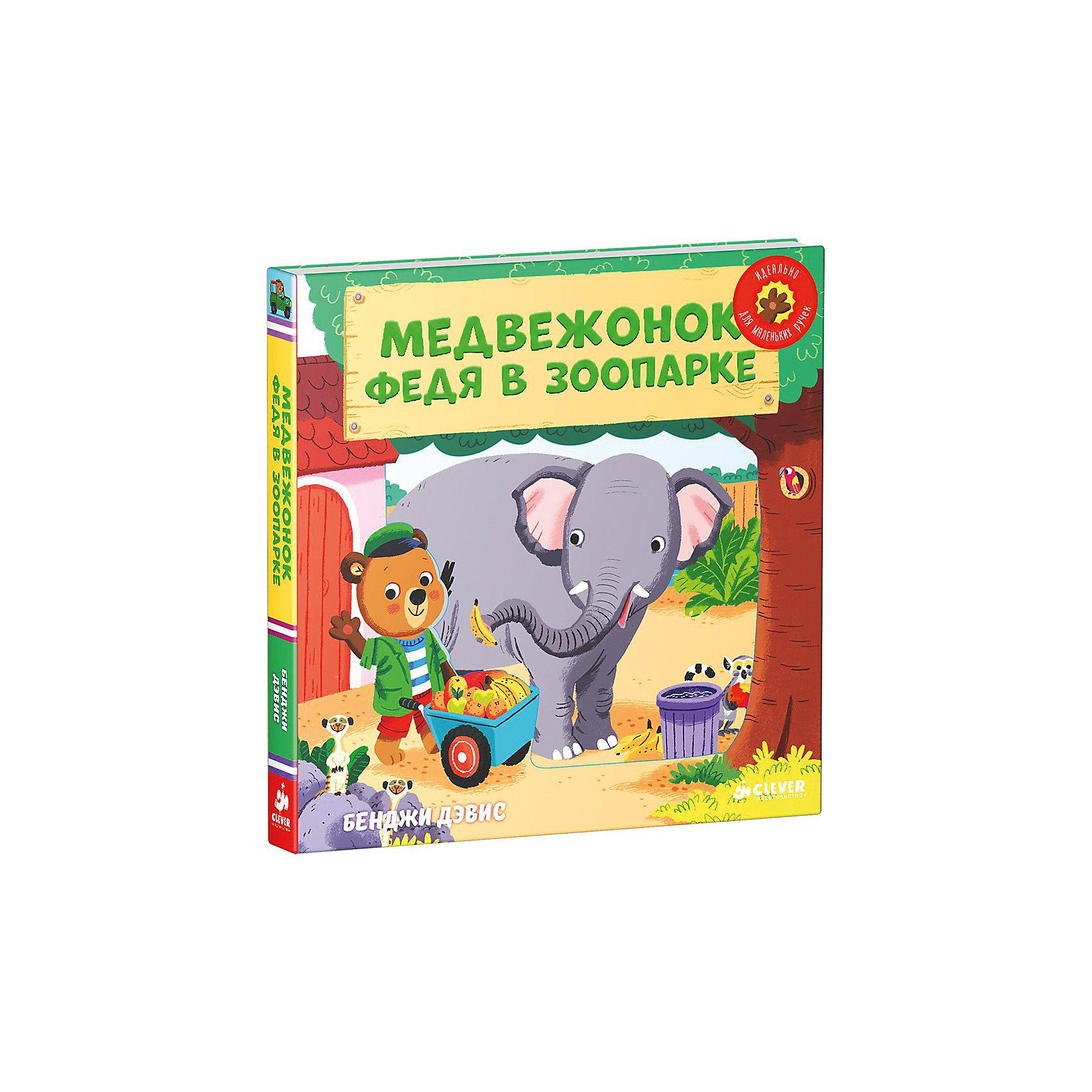 Книга Медвежонок Федя в зоопаркеКнига Медвежонок Федя в зоопарке - это книжка-игрушка с движущимися элементами для малышей от 1 года до 3 лет.<br>Книга Медвежонок Федя в зоопарке – это увлекательная книга о медвежонке Феде, который идет в зоопарк, но не развлекаться, а работать! Федя накормит всех зверей, почистит щёткой крокодила и устроит для малышей мини-сафари. Читайте веселые стихи и выполняйте задания. Рассказывайте ребенку о том, как ухаживают за животными, об их особенностях, чем питаются, в каких странах обитают и о том, как правильно вести себя в зоопарке. Обсудите, за каким животным хотел бы ухаживать ваш малыш и почему. У книги удобный формат и плотные картонные страницы с движущимися элементами.<br><br>Дополнительная информация:<br><br>- Автор: Дэвис Бенджи<br>- Переводчик: Фокина Юлия<br>- Издательство: Клевер Медиа Групп, 2016 г.<br>- Серия: Тяни, толкай, крути, читай<br>- Тип обложки: картонная обложка<br>- Оформление: вырубка, с подвижными элементами<br>- Иллюстрации: цветные<br>- Количество страниц: 8 (картон)<br>- Размер: 180x180x18 мм.<br>- Вес: 376 гр.<br><br>Книгу Медвежонок Федя в зоопарке можно купить в нашем интернет-магазине.<br><br>Ширина мм: 180<br>Глубина мм: 180<br>Высота мм: 15<br>Вес г: 285<br>Возраст от месяцев: 12<br>Возраст до месяцев: 36<br>Пол: Унисекс<br>Возраст: Детский<br>SKU: 4621989