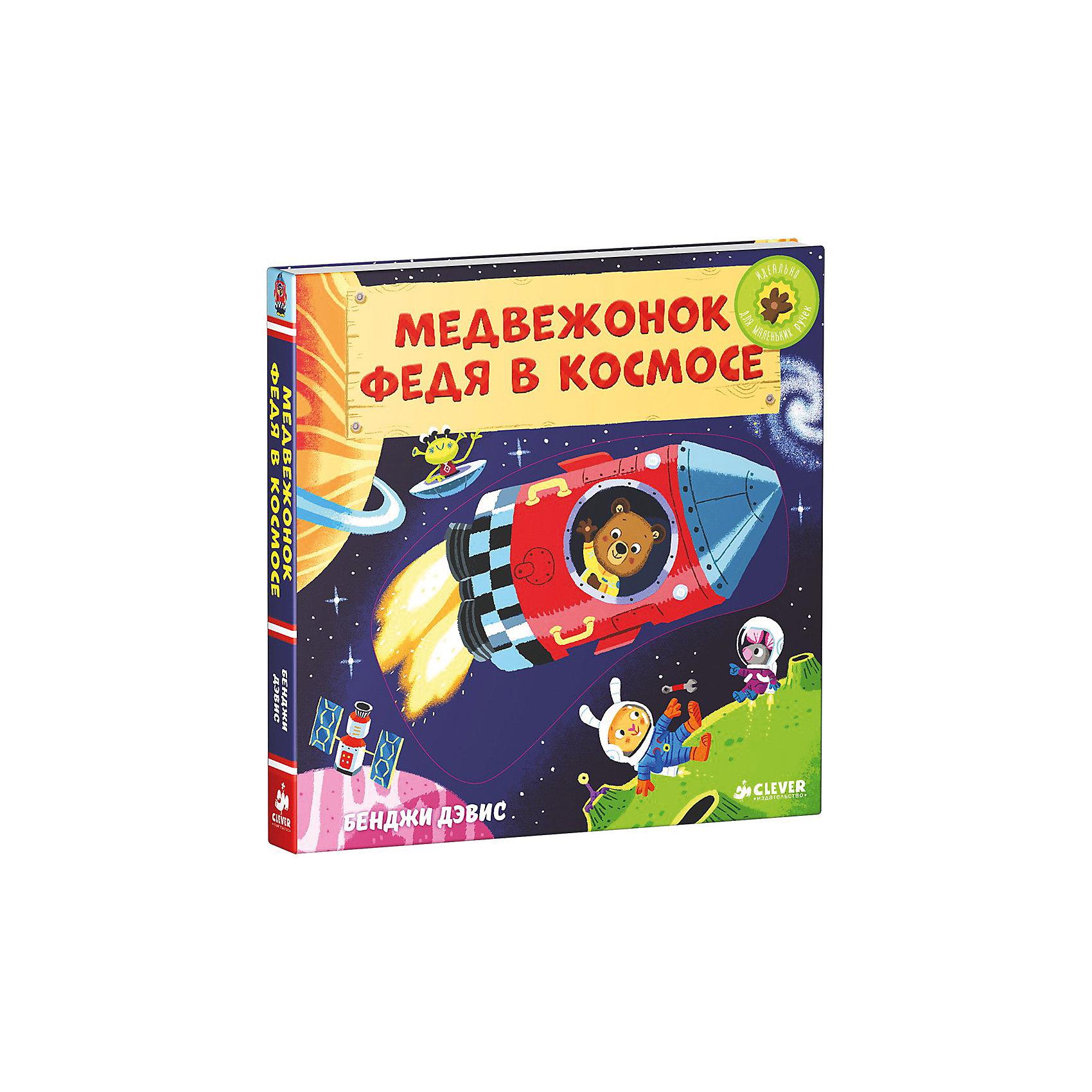 Книга Медвежонок Федя в космосеКнига Медвежонок Федя в космосе - это книжка-игрушка с движущимися элементами для малышей от 1 года до 3 лет.<br>Книга Медвежонок Федя в космосе – это увлекательная книга о медвежонке Феде, который летит на Луну вместе со своими друзьями. Читайте веселые стихи и выполняйте задания. Расскажите ребенку о строении нашей планеты, о космосе, звездах и небесных телах. Яркие и красочные иллюстрации вам помогут познакомить ребенка с невесомостью, а также рассказать, зачем космонавты облачаются в скафандры и как выглядит поверхность Луны.  У книги удобный формат и плотные картонные страницы с движущимися элементами.<br><br>Дополнительная информация:<br><br>- Автор: Дэвис Бенджи<br>- Переводчик: Фокина Юлия<br>- Издательство: Клевер Медиа Групп, 2016 г.<br>- Серия: Тяни, толкай, крути, читай<br>- Тип обложки: картонная обложка<br>- Оформление: вырубка, с подвижными элементами<br>- Иллюстрации: цветные<br>- Количество страниц: 8 (картон)<br>- Размер: 180x180x18 мм.<br>- Вес: 370 гр.<br><br>Книгу Медвежонок Федя в космосе можно купить в нашем интернет-магазине.<br><br>Ширина мм: 180<br>Глубина мм: 180<br>Высота мм: 15<br>Вес г: 285<br>Возраст от месяцев: 12<br>Возраст до месяцев: 36<br>Пол: Унисекс<br>Возраст: Детский<br>SKU: 4621990