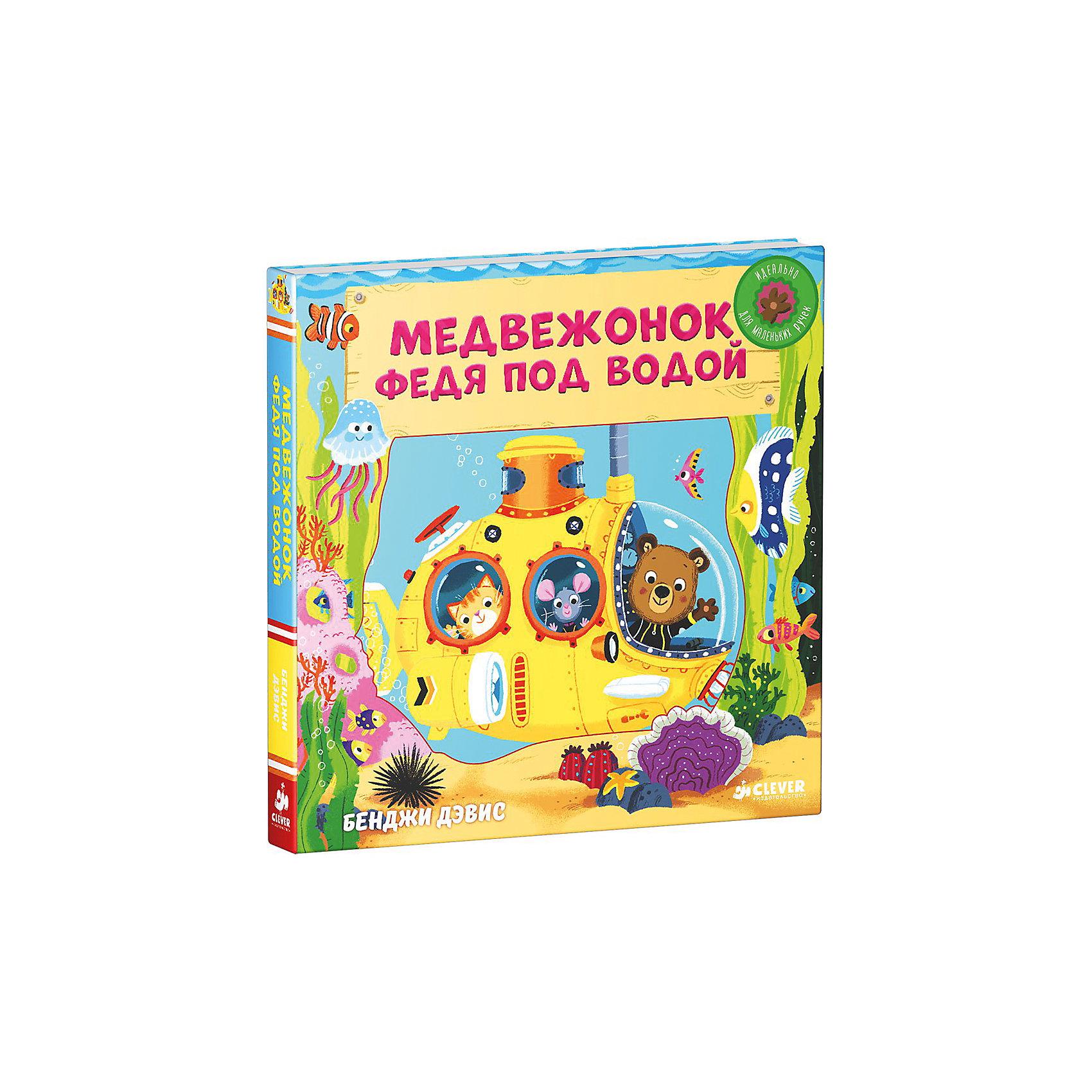 Книга Медвежонок Федя под водойКнига Медвежонок Федя под водой - это книжка-игрушка с движущимися элементами для малышей от 1 года до 3 лет.<br>Книга Медвежонок Федя под водой – это увлекательная книга о медвежонке Феде, который вместе со своими друзьями осуществил погружение на морское дно. Читайте веселые стихи и выполняйте задания. Рассказывайте ребенку о морских обитателях, растениях и затонувших кораблях, о снаряжении для аквалангистов и о том для чего оно нужно. Обращайте внимание ребенка на разнообразие и красоту подводного мира. А яркие и красочные иллюстрации вам помогут в этом! У книги удобный формат и плотные картонные страницы с движущимися элементами.<br><br>Дополнительная информация:<br><br>- Автор: Дэвис Бенджи<br>- Переводчик: Фокина Юлия<br>- Издательство: Клевер Медиа Групп, 2016 г.<br>- Серия: Тяни, толкай, крути, читай<br>- Тип обложки: картонная обложка<br>- Оформление: вырубка, с подвижными элементами<br>- Иллюстрации: цветные<br>- Количество страниц: 8 (картон)<br>- Размер: 180x180x18 мм.<br>- Вес: 378 гр.<br><br>Книгу Медвежонок Федя под водой можно купить в нашем интернет-магазине.<br><br>Ширина мм: 180<br>Глубина мм: 180<br>Высота мм: 15<br>Вес г: 285<br>Возраст от месяцев: 12<br>Возраст до месяцев: 36<br>Пол: Унисекс<br>Возраст: Детский<br>SKU: 4621991