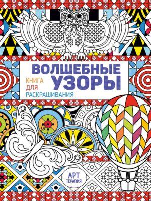 АСТ-ПРЕСС Книга для раскрашивания Волшебные узоры