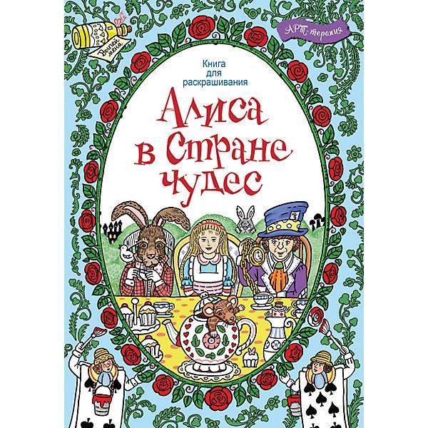 Книга для раскрашивания Алиса в стране чудесРаскраски по номерам<br>Книга для раскрашивания Алиса в стране чудес – это удивительная книга с картинками для раскрашивания из серии «Арт-терапия».<br>Нырни вместе с Алисой в кроличью норку и раскрась самую странную на свете Страну чудес… Оригинальные картинки с плавными линиями и причудливыми узорами помогут полностью отключиться от реальности и погрузиться в другой фантастический мир.<br><br>Дополнительная информация:<br><br>- Художник: Клойн Рэйчел<br>- Издательство: Хоббитека, 2015 г.<br>- Серия: Арт-терапия. Книга-антистресс<br>- Жанр: Книги для творчества<br>- Тип обложки: мягкий переплет (крепление скрепкой или клеем)<br>- Иллюстрации: черно-белые, цветные<br>- Количество страниц: 32 (офсет)<br>- Размер: 295x210x5 мм.<br>- Вес: 196 гр.<br><br>Книгу для раскрашивания Алиса в стране чудес можно купить в нашем интернет-магазине.<br>Ширина мм: 210; Глубина мм: 5; Высота мм: 297; Вес г: 200; Возраст от месяцев: 72; Возраст до месяцев: 192; Пол: Унисекс; Возраст: Детский; SKU: 4625748;