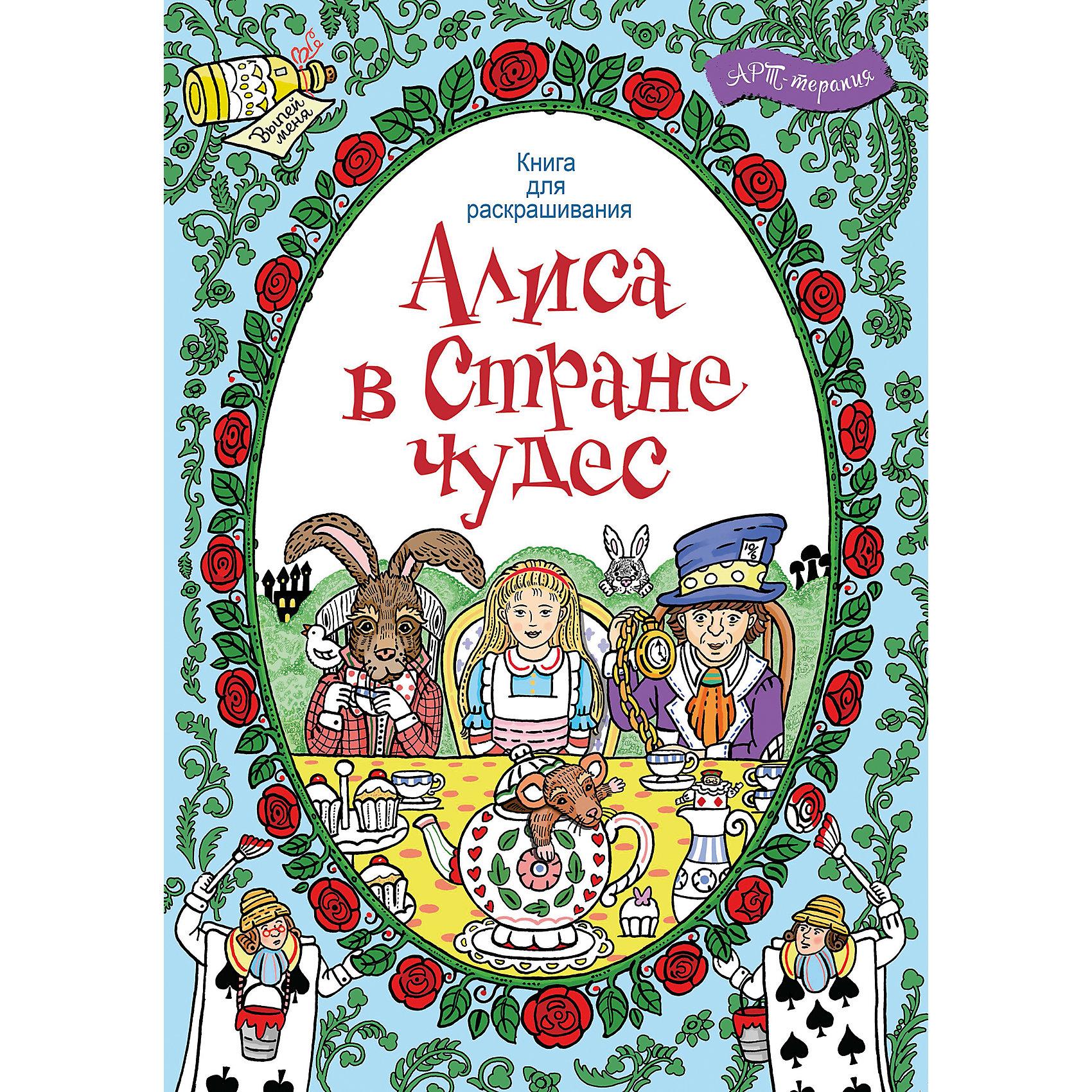 Книга для раскрашивания Алиса в стране чудесКнига для раскрашивания Алиса в стране чудес – это удивительная книга с картинками для раскрашивания из серии «Арт-терапия».<br>Нырни вместе с Алисой в кроличью норку и раскрась самую странную на свете Страну чудес… Оригинальные картинки с плавными линиями и причудливыми узорами помогут полностью отключиться от реальности и погрузиться в другой фантастический мир.<br><br>Дополнительная информация:<br><br>- Художник: Клойн Рэйчел<br>- Издательство: Хоббитека, 2015 г.<br>- Серия: Арт-терапия. Книга-антистресс<br>- Жанр: Книги для творчества<br>- Тип обложки: мягкий переплет (крепление скрепкой или клеем)<br>- Иллюстрации: черно-белые, цветные<br>- Количество страниц: 32 (офсет)<br>- Размер: 295x210x5 мм.<br>- Вес: 196 гр.<br><br>Книгу для раскрашивания Алиса в стране чудес можно купить в нашем интернет-магазине.<br><br>Ширина мм: 210<br>Глубина мм: 5<br>Высота мм: 297<br>Вес г: 200<br>Возраст от месяцев: 72<br>Возраст до месяцев: 192<br>Пол: Унисекс<br>Возраст: Детский<br>SKU: 4625748
