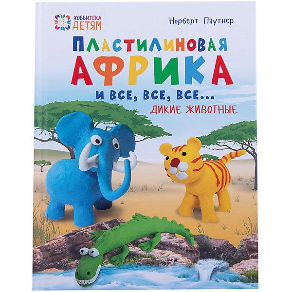 Пластилиновая Африка и все, все, все... Дикие животныеКниги по рукоделию<br>Книга Пластилиновая Африка и все, все, все... Дикие животные - эта увлекательная познавательная книга надолго займет вашего ребенка.<br>Открой эту замечательную книгу и начни путешествие по морям и континентам нашей планеты. И за время своей кругосветки ты узнаешь много интересного. Над кем смеётся рыбка-клоун? Как высоко прыгает кенгуру? Так ли уж ленив ленивец? И кого же всё-таки боится царь зверей? А чтобы вернуться домой не с пустыми руками, слепи самых интересных животных из пластилина. Поверь, с нашей книгой сделать это очень просто. Читай, играй, узнавай и твори мир своими руками.<br><br>Дополнительная информация:<br><br>- Содержание: Лепим пластилиновых зверей; Как устроена книга; Лев; Крокодил; Слон; Жираф; Носорог; Орангутанг; Тигр; Кобра; Кенгуру; Летучая мышь; Панда; Ленивец; Черепаха; Белый медведь; Тюлень; Осьминог; Акула; Рыба-клоун<br>- Автор: Паунтер Норберт<br>- Переводчик: Логвинова И. В.<br>- Издательство: АСТ-Пресс, 2015 г.<br>- Серия: Детская библиотека увлечений<br>- Тип обложки: 7Бц - твердая, целлофанированная (или лакированная)<br>- Оформление: частичная лакировка<br>- Иллюстрации: цветные<br>- Количество страниц: 44 (офсет)<br>- Размер: 265x205x13 мм.<br>- Вес: 432 гр.<br><br>Книгу Пластилиновая Африка и все, все, все... Дикие животные можно купить в нашем интернет-магазине.<br>Ширина мм: 205; Глубина мм: 10; Высота мм: 266; Вес г: 440; Возраст от месяцев: 0; Возраст до месяцев: 36; Пол: Унисекс; Возраст: Детский; SKU: 4625751;