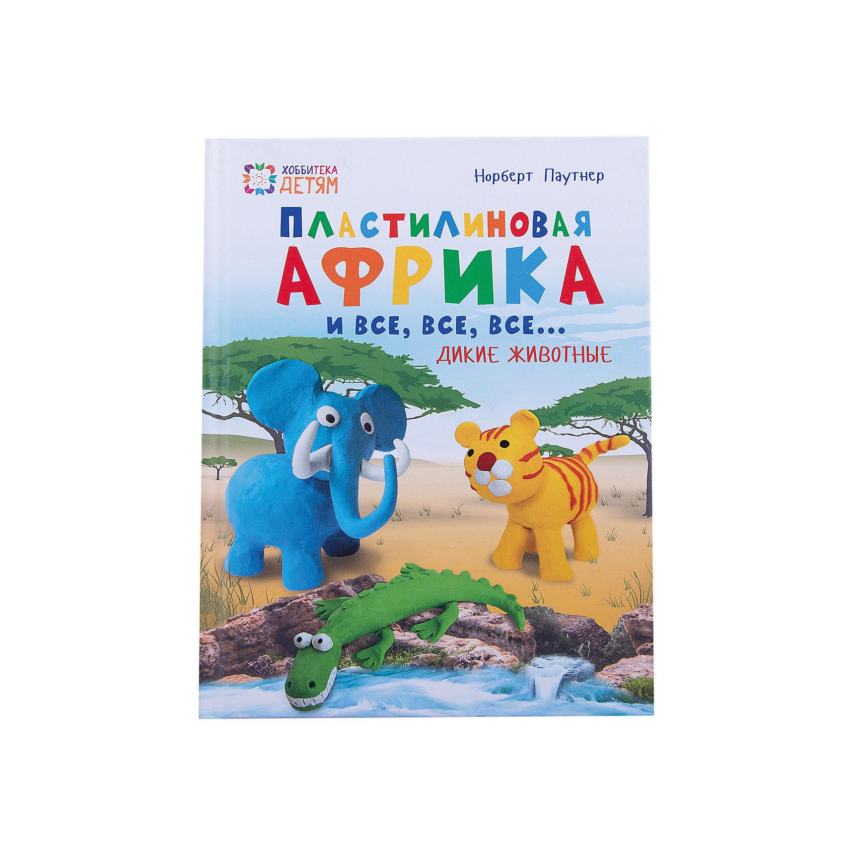 Книга Пластилиновая Африка и все, все, все... Дикие животныеКнига Пластилиновая Африка и все, все, все... Дикие животные - эта увлекательная познавательная книга надолго займет вашего ребенка.<br>Открой эту замечательную книгу и начни путешествие по морям и континентам нашей планеты. И за время своей кругосветки ты узнаешь много интересного. Над кем смеётся рыбка-клоун? Как высоко прыгает кенгуру? Так ли уж ленив ленивец? И кого же всё-таки боится царь зверей? А чтобы вернуться домой не с пустыми руками, слепи самых интересных животных из пластилина. Поверь, с нашей книгой сделать это очень просто. Читай, играй, узнавай и твори мир своими руками.<br><br>Дополнительная информация:<br><br>- Содержание: Лепим пластилиновых зверей; Как устроена книга; Лев; Крокодил; Слон; Жираф; Носорог; Орангутанг; Тигр; Кобра; Кенгуру; Летучая мышь; Панда; Ленивец; Черепаха; Белый медведь; Тюлень; Осьминог; Акула; Рыба-клоун<br>- Автор: Паунтер Норберт<br>- Переводчик: Логвинова И. В.<br>- Издательство: АСТ-Пресс, 2015 г.<br>- Серия: Детская библиотека увлечений<br>- Тип обложки: 7Бц - твердая, целлофанированная (или лакированная)<br>- Оформление: частичная лакировка<br>- Иллюстрации: цветные<br>- Количество страниц: 44 (офсет)<br>- Размер: 265x205x13 мм.<br>- Вес: 432 гр.<br><br>Книгу Пластилиновая Африка и все, все, все... Дикие животные можно купить в нашем интернет-магазине.<br><br>Ширина мм: 205<br>Глубина мм: 10<br>Высота мм: 266<br>Вес г: 440<br>Возраст от месяцев: 0<br>Возраст до месяцев: 36<br>Пол: Унисекс<br>Возраст: Детский<br>SKU: 4625751