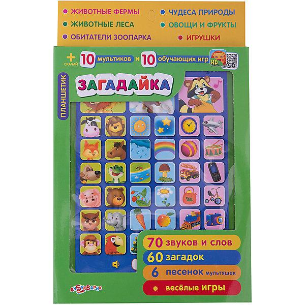 ЗагадайкаДругие музыкальные инструменты<br>Загадайка – это игрушка в виде планшета, которая надолго займет внимание малыша!<br>Планшетик «Загадайка» – и обучающий, и игровой! Он познакомит ребенка с названиями животных, предметов и объектов природы, а также звуками, которые они издают, загадает загадки обо всем на свете и споет песенки. На планшете изображено 36 предметов, которые разделены на 3 группы: животные, природа и предметы, которые нас окружают. При нажатии на картинку с предметом воспроизводится его название, а также голос животного и издаваемый предметом звук (где это возможно). Внизу расположены кнопки, которые включают режим загадок. Отдельно можно включить загадки про животных, природу или предметы. Отгадав загадку, нужно нажать на соответствующий предмет, планшет оценит, правильность ответа. Также есть режим «Угадай звук». Сверху расположены картинки с героями мультфильмов. Нажав на них можно послушать веселые песенки. Имеется кнопка включения/выключения и кнопка регулировки громкости.<br><br>Дополнительная информация:<br><br>- 70 звуков и слов, 60 загадок, 6 песенок мультяшек<br>- Песенки: «Песня Львенка и Черепахи» (слова С. Козлова, музыка Г. Гладкова), «Облака» (слова С. Козлова, музыка В. Шаинского), «Чунга-Чанга» (слова ю. Энтина, музыка В. Шаинского), «Настоящий друг» (слова М. Пляцковского, музыка Б.Савельева), «Улыбка» (слова М. Пляцковского, музыка В. Шаинского), «Пусть бегут неуклюже (слова А. Тимофеевского, музыка В. Шаинского)<br>- Батарейки: 3 типа ААА (в комплекте демонстрационные)<br>- Размер: 18,5х24 см.<br>- Материал: пластмасса с элементами из металла<br>- Вес в упаковке: 250 гр.<br><br>Игрушку в виде планшета «Загадайка» можно купить в нашем интернет-магазине.<br>Ширина мм: 190; Глубина мм: 20; Высота мм: 300; Вес г: 250; Возраст от месяцев: 12; Возраст до месяцев: 36; Пол: Унисекс; Возраст: Детский; SKU: 4635460;