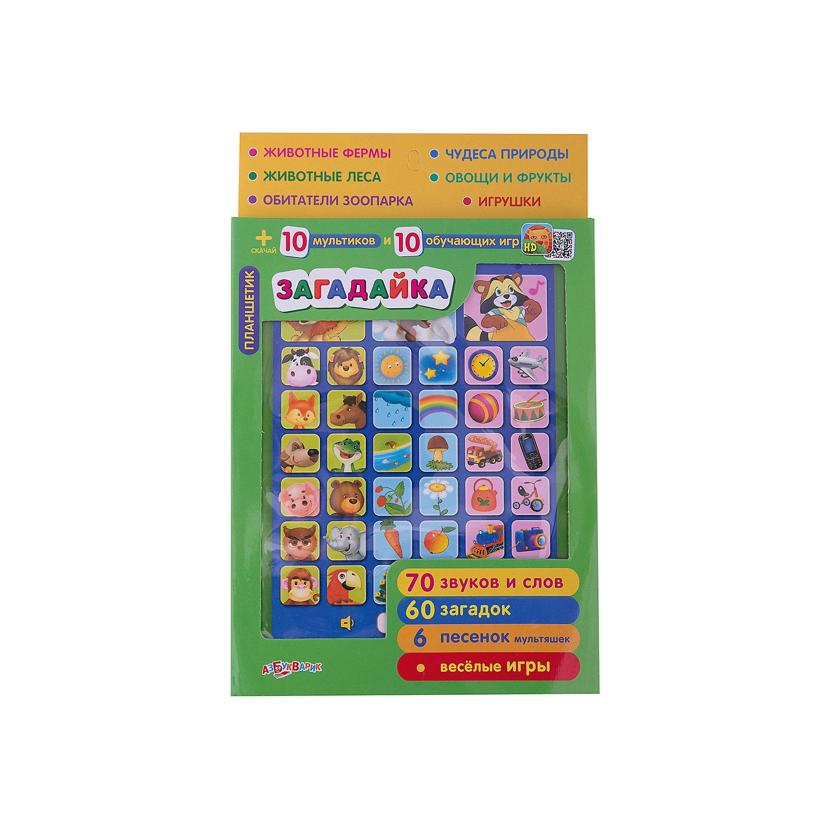 ЗагадайкаАзбукварик<br>Загадайка – это игрушка в виде планшета, которая надолго займет внимание малыша!<br>Планшетик «Загадайка» – и обучающий, и игровой! Он познакомит ребенка с названиями животных, предметов и объектов природы, а также звуками, которые они издают, загадает загадки обо всем на свете и споет песенки. На планшете изображено 36 предметов, которые разделены на 3 группы: животные, природа и предметы, которые нас окружают. При нажатии на картинку с предметом воспроизводится его название, а также голос животного и издаваемый предметом звук (где это возможно). Внизу расположены кнопки, которые включают режим загадок. Отдельно можно включить загадки про животных, природу или предметы. Отгадав загадку, нужно нажать на соответствующий предмет, планшет оценит, правильность ответа. Также есть режим «Угадай звук». Сверху расположены картинки с героями мультфильмов. Нажав на них можно послушать веселые песенки. Имеется кнопка включения/выключения и кнопка регулировки громкости.<br><br>Дополнительная информация:<br><br>- 70 звуков и слов, 60 загадок, 6 песенок мультяшек<br>- Песенки: «Песня Львенка и Черепахи» (слова С. Козлова, музыка Г. Гладкова), «Облака» (слова С. Козлова, музыка В. Шаинского), «Чунга-Чанга» (слова ю. Энтина, музыка В. Шаинского), «Настоящий друг» (слова М. Пляцковского, музыка Б.Савельева), «Улыбка» (слова М. Пляцковского, музыка В. Шаинского), «Пусть бегут неуклюже (слова А. Тимофеевского, музыка В. Шаинского)<br>- Батарейки: 3 типа ААА (в комплекте демонстрационные)<br>- Размер: 18,5х24 см.<br>- Материал: пластмасса с элементами из металла<br>- Вес в упаковке: 250 гр.<br><br>Игрушку в виде планшета «Загадайка» можно купить в нашем интернет-магазине.<br><br>Ширина мм: 190<br>Глубина мм: 20<br>Высота мм: 300<br>Вес г: 250<br>Возраст от месяцев: 12<br>Возраст до месяцев: 36<br>Пол: Унисекс<br>Возраст: Детский<br>SKU: 4635460