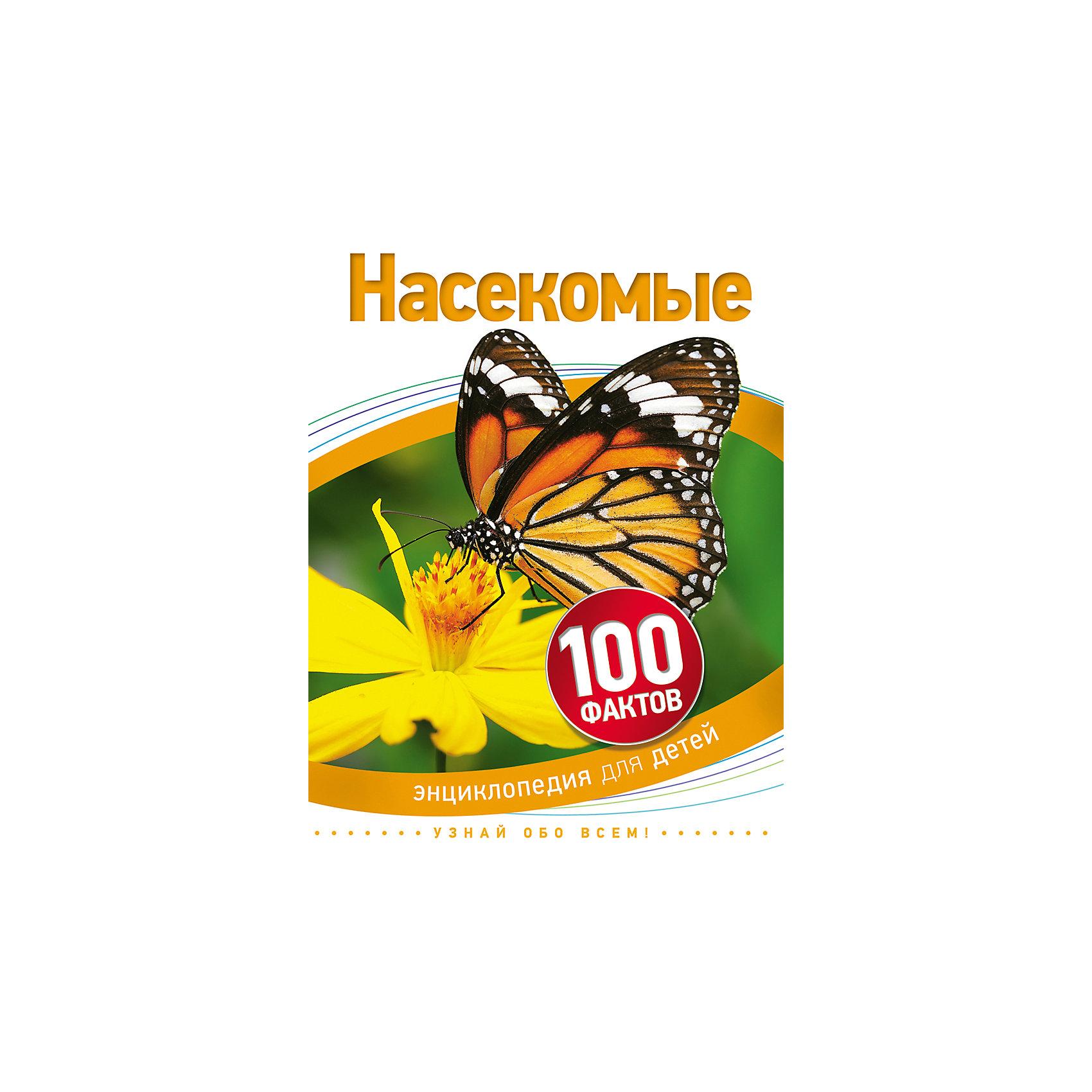Энциклопедия 100 фактов НасекомыеЭта книга рассказывает об удивительном мире насекомых - самом многочисленном и разнообразном классе живых существ на Земле. Число их видов перевалило за миллион! Насекомые повсюду: на земле, в почве, в воздухе и в воде. Их можно встретить даже в Антарктиде и Арктике. Читатель узнает о строении и поведении насекомых, их приспособлениях к тем или иным условиям существования, способах маскировки, о роли в природе и жизни человека и о многом другом. Издание проиллюстрировано великолепными фотографиями и забавными рисунками.<br><br>Ширина мм: 222<br>Глубина мм: 168<br>Высота мм: 7<br>Вес г: 202<br>Возраст от месяцев: 72<br>Возраст до месяцев: 144<br>Пол: Унисекс<br>Возраст: Детский<br>SKU: 4637414