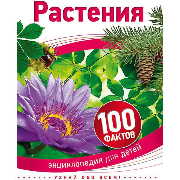 Купить Энциклопедия 100 фактов Растения , Росмэн, Россия, Унисекс