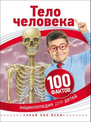 Росмэн Энциклопедия 100 фактов Тело человека