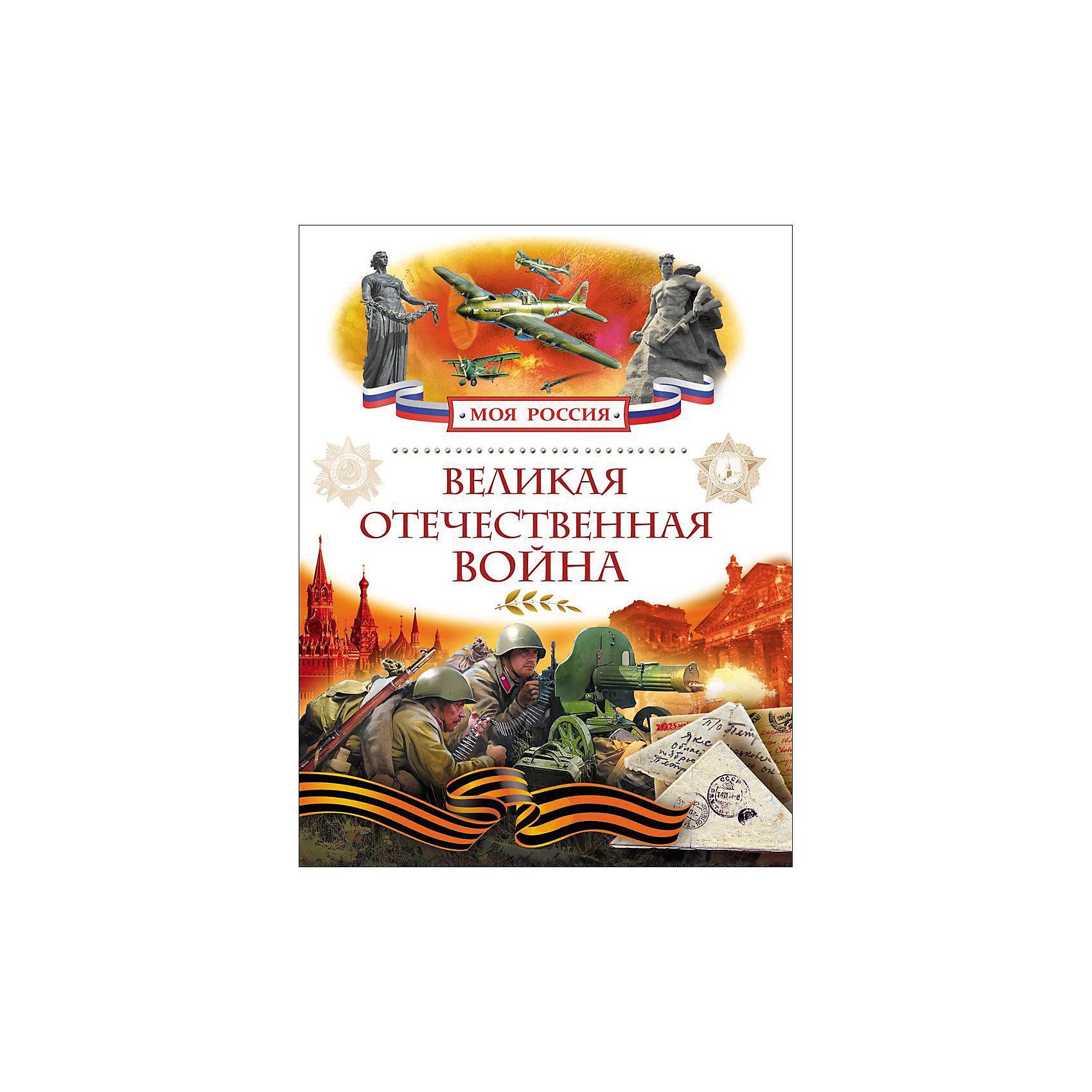 Росмэн Великая Отечественная война, Моя Россия