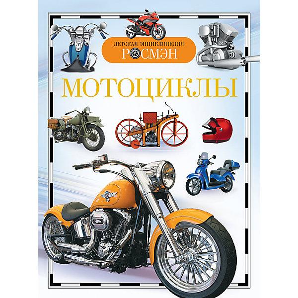 Энциклопедия МотоциклыДетские энциклопедии<br>Мотоциклы бывают разные: на одних можно с удобством кататься по городу, на других летать по скоростному шоссе, для третьих строят специальные дороги, для четвертых дороги вообще не нужны. Из книги читатель узнает, какими были первые модели мотоциклов, кто их придумал, как со временем менялась конструкция и внешний вид мотоциклов, в чем достоинства и недостатки этого вида транспорта.<br>Ширина мм: 221; Глубина мм: 168; Высота мм: 7; Вес г: 233; Возраст от месяцев: 72; Возраст до месяцев: 144; Пол: Мужской; Возраст: Детский; SKU: 4637421;
