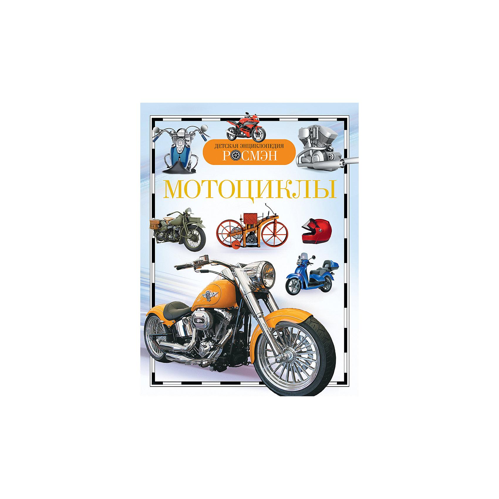 Энциклопедия МотоциклыКниги для мальчиков<br>Мотоциклы бывают разные: на одних можно с удобством кататься по городу, на других летать по скоростному шоссе, для третьих строят специальные дороги, для четвертых дороги вообще не нужны. Из книги читатель узнает, какими были первые модели мотоциклов, кто их придумал, как со временем менялась конструкция и внешний вид мотоциклов, в чем достоинства и недостатки этого вида транспорта.<br><br>Ширина мм: 221<br>Глубина мм: 168<br>Высота мм: 7<br>Вес г: 233<br>Возраст от месяцев: 72<br>Возраст до месяцев: 144<br>Пол: Мужской<br>Возраст: Детский<br>SKU: 4637421