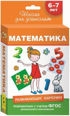 Росмэн Развивающие карточки Математика , Школа для дошколят