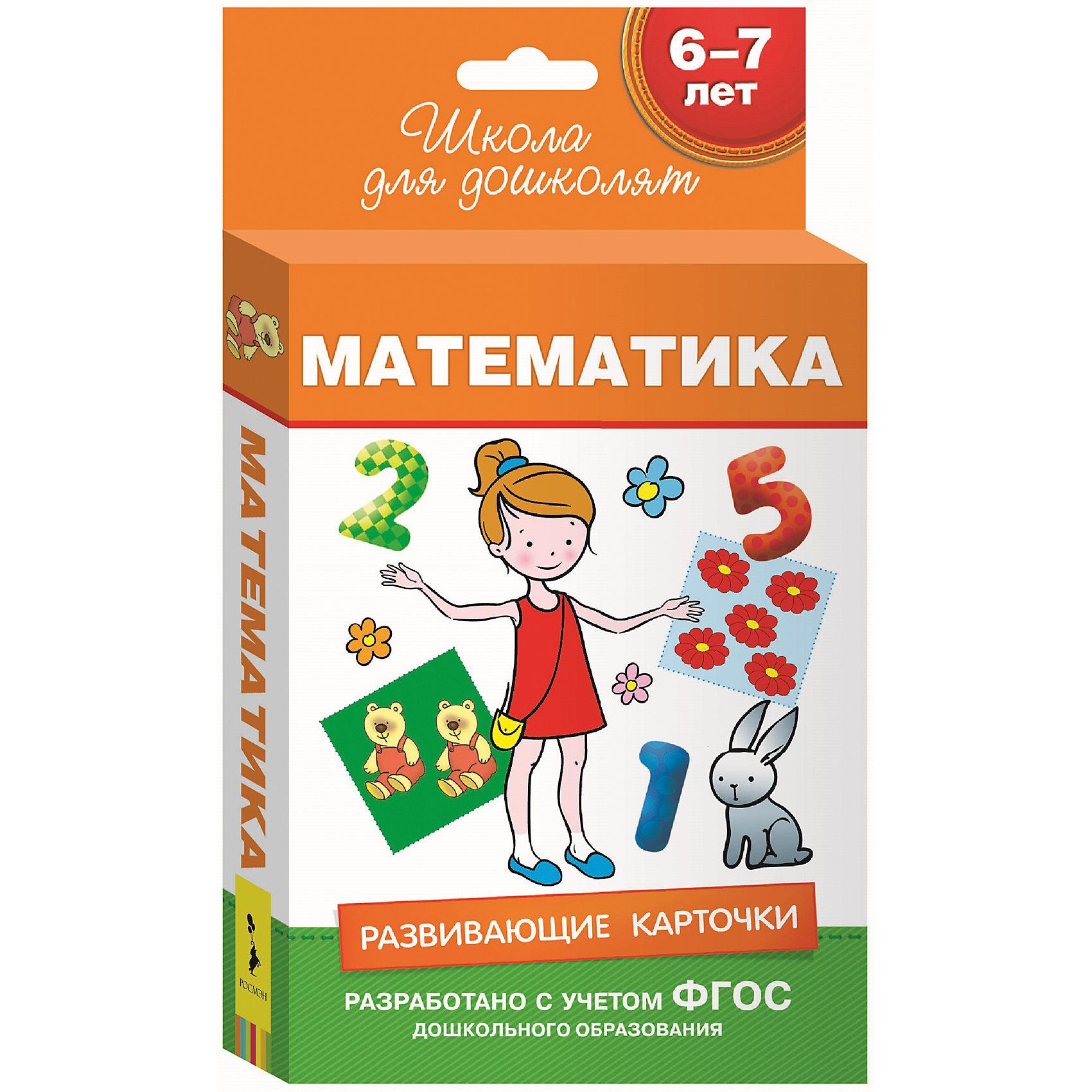 Развивающие карточки Математика, Школа для дошколятРосмэн<br>Набор развивающих карточек Математика познакомит ребенка с простыми задачами, счетом в пределах 10, геометрическими фигурами и сравнением чисел.&#13;<br>Игры с карточками разовьют нестандартное мышление и логику, обогатят математическими знаниями и умениями, подготовят к обучению в школе.<br><br>Ширина мм: 130<br>Глубина мм: 93<br>Высота мм: 21<br>Вес г: 161<br>Возраст от месяцев: 48<br>Возраст до месяцев: 84<br>Пол: Унисекс<br>Возраст: Детский<br>SKU: 4637429