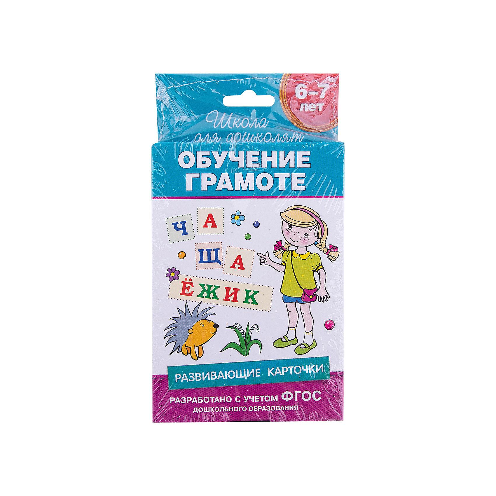 Развивающие карточки Обучение грамоте, Школа для дошколятОбучающие карточки<br>Набор развивающих карточек Обучение грамоте научит ребенка обозначать звуковой состав слов в виде схем, соотносить звуковые и слоговые схемы со словами.&#13;<br>Играя с карточками, ребенок научится ставить ударение в словах и определять местоположение заданного звука в слове. Карточки способствуют развитию фонематического слуха, помогают избегать ошибок в произношении слов, готовят к обучению в школе.<br><br>Ширина мм: 130<br>Глубина мм: 93<br>Высота мм: 21<br>Вес г: 161<br>Возраст от месяцев: 48<br>Возраст до месяцев: 84<br>Пол: Унисекс<br>Возраст: Детский<br>SKU: 4637430