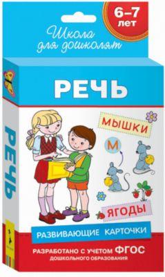 Росмэн Развивающие карточки Речь , Школа для дошколят