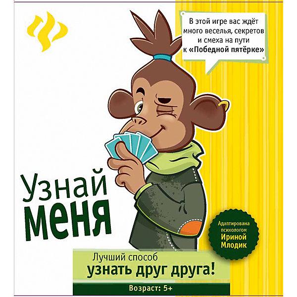 Развивающая игра Узнай меняОбучающие карточки<br>Развивающая игра Узнай меня – это лучший способ узнать друг друга.<br>Аник, Лиам и Тимор приглашают вашего малыша поучаствовать в удивительной весёлой игре, где его ждёт много открытий! Цель игры - собрать победную пятерку! Каждый раз, когда игрок сбрасывает карточку, он должен ответить на вопрос. Например, кошечка Аник просит закончить предложение: Я злюсь, когда..., обезьянки Тимору интересно, что ваш ребенок хотел бы поменять в своем доме и т.д.  В этом состоит самая забавная часть игры, которая поможет вам лучше узнать своего ребенка. Игра позволит хорошо провести время, способствует насыщенному общению, развивает эмоциональную чуткость, воображение, улучшает коммуникативные навыки. Игра разработана при участии детского психолога Ирины Млодик.<br><br>Дополнительная информация:<br><br>- В комплекте: 30 цветных карточек с вопросами, правила игры<br>- Материал: картон, бумага<br>- Издательство: Феникс-Премьер, 2015 г.<br>- Количество игроков: от 2 до 6 человек<br>- Время игры: 15 минут<br>- Упаковка: картонная коробка<br>- Размер упаковки: 150x138x57 мм.<br>- Вес: 186 гр.<br><br>Развивающую игру Узнай меня можно купить в нашем интернет-магазине.<br><br>Ширина мм: 145<br>Глубина мм: 57<br>Высота мм: 135<br>Вес г: 188<br>Возраст от месяцев: 60<br>Возраст до месяцев: 144<br>Пол: Унисекс<br>Возраст: Детский<br>SKU: 4637796