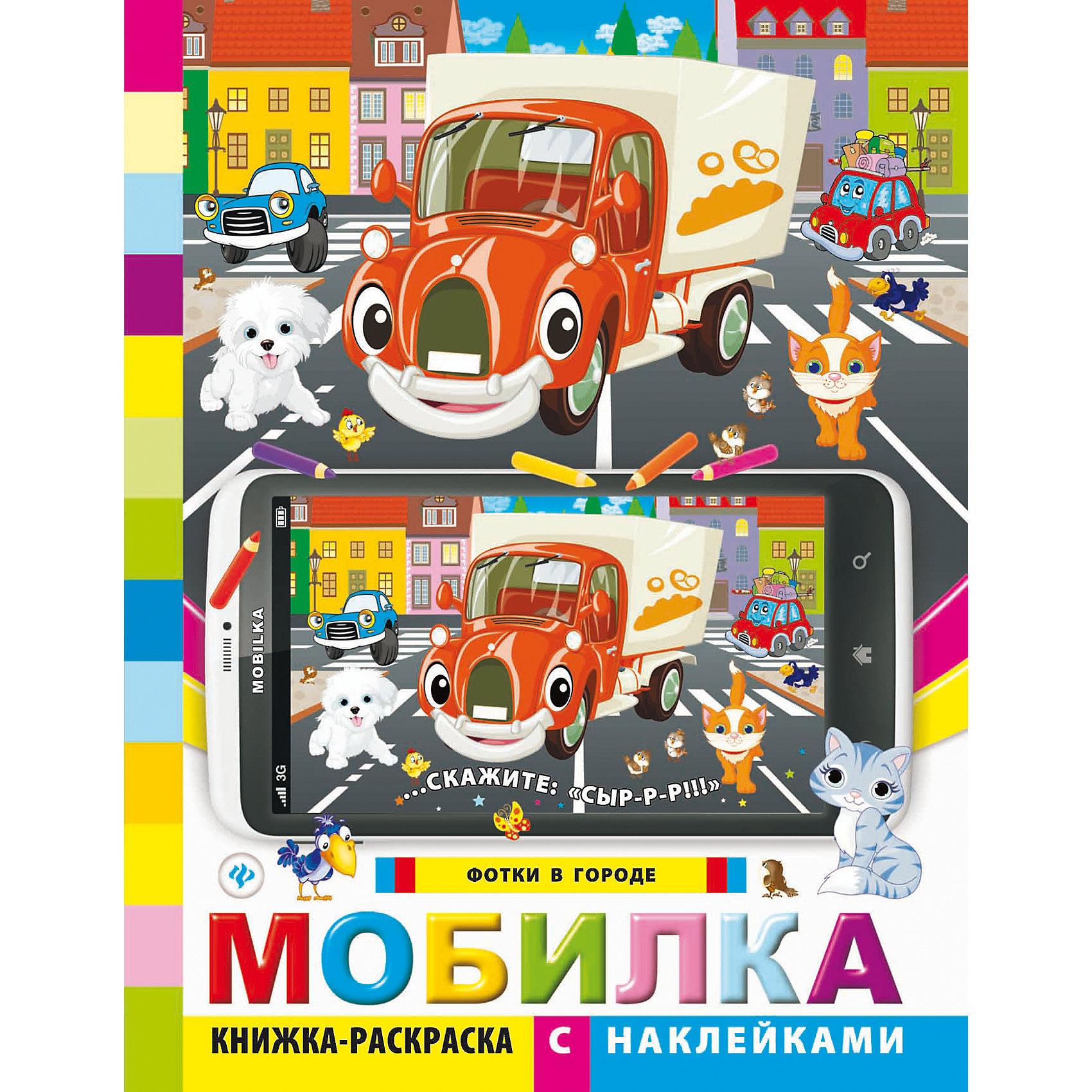 Fenix Книжка-расскраска с наклейками Фотки в городе рождественская история книжка с наклейками