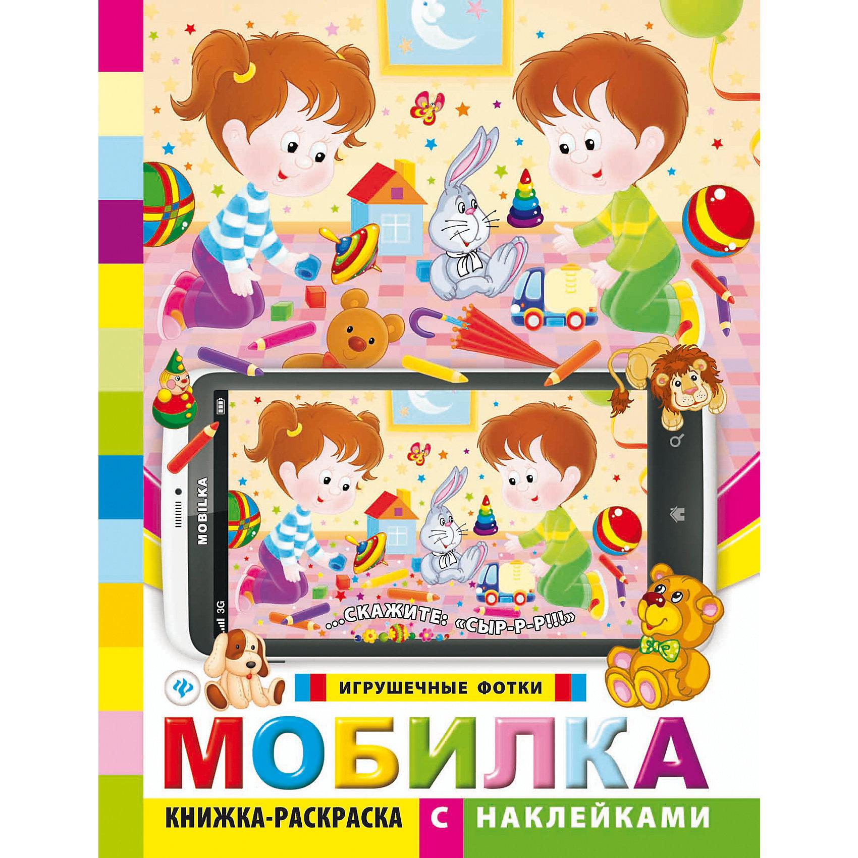 Fenix Книжка-расскраска с наклейками Игрушечные фотки рождественская история книжка с наклейками