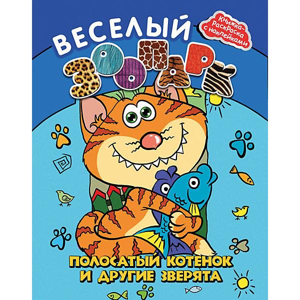 Веселый зоопарк Полосатый котенок и другие зверятаРаскраски по номерам<br>Характеристики товара: <br><br>• ISBN: 978-5-222-22623-0; <br>• возраст: от 3 лет;<br>• формат: 84*108/16; <br>• бумага: мелованная; <br>• иллюстрации: цветные; <br>• серия: Нескучные раскраски;<br>• издательство: Феникс; <br>• редактор: Соснина Наталья;<br>• количество страниц: 8; <br>• размер: 26х20 см;<br>• вес: 58 грамм.<br><br>С изданием «Веселый зоопарк Полосатый котенок и другие зверята» ребенок познакомится с очаровательным котенком и его друзьями. Зверят можно раскрасить, а их мордочки - оформить забавными наклейками. Игра с пособием поможет развить моторику рук, внимание и усидчивость.<br><br>Книгу «Веселый зоопарк Полосатый котенок и другие зверята», Феникс можно купить в нашем интернет-магазине.<br><br>Ширина мм: 198<br>Глубина мм: 1<br>Высота мм: 250<br>Вес г: 60<br>Возраст от месяцев: 60<br>Возраст до месяцев: 96<br>Пол: Унисекс<br>Возраст: Детский<br>SKU: 4637811