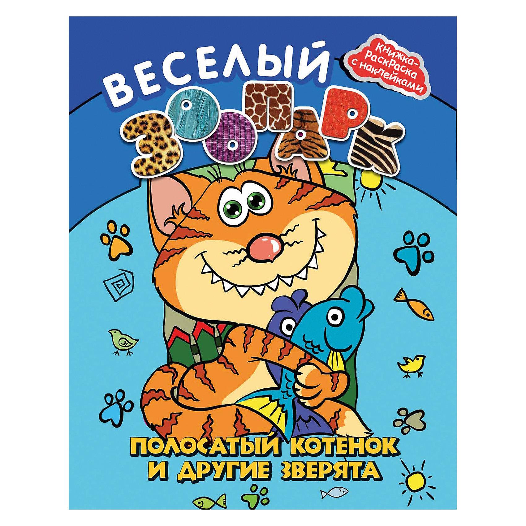 Веселый зоопарк Полосатый котенок и другие зверятаРисование<br>Веселый зоопарк Полосатый котенок и другие зверята – эта увлекательная книжка-раскраска с наклейками скрасит досуг вашего малыша.<br>Замечательная раскраска Веселый зоопарк Полосатый котенок и другие зверята обязательно понравится вашему малышу - скучать ему не придется! Сначала нужно раскрасить полосатого котёнка и его друзей, а потом сделать им смешные рожицы из наклеек — полный простор для творчества. Эта книга очень полезна. Она развивает логическое и художественное мышление ребёнка, моторику его пальчиков, внимательность и аккуратность.<br><br>Дополнительная информация:<br><br>- Редактор: Соснина Н. А.<br>- Издательство: Феникс-Премьер, 2015 г.<br>- Тип обложки: мягкий переплет (крепление скрепкой или клеем)<br>- Оформление: частичная лакировка, с наклейками<br>- Иллюстрации: черно-белые<br>- Количество страниц: 8 (офсет)<br>- Размер: 260x200x3 мм.<br>- Вес: 60 гр.<br><br>Книгу Веселый зоопарк Полосатый котенок и другие зверята можно купить в нашем интернет-магазине.<br><br>Ширина мм: 198<br>Глубина мм: 1<br>Высота мм: 250<br>Вес г: 60<br>Возраст от месяцев: 60<br>Возраст до месяцев: 96<br>Пол: Унисекс<br>Возраст: Детский<br>SKU: 4637811