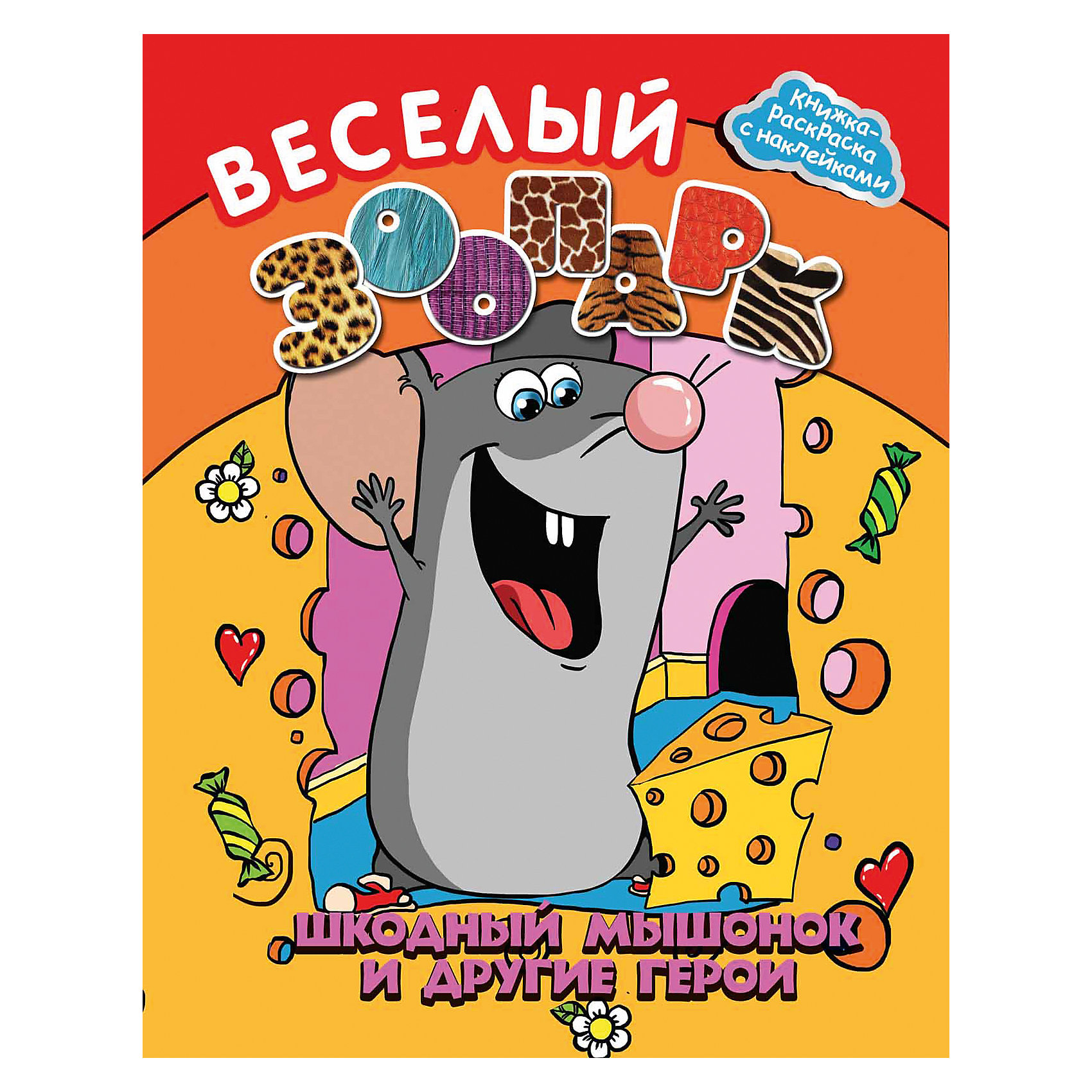Веселый зоопарк Шкодный мышонок и другие героиРаскраски по номерам<br>Характеристики товара: <br><br>• ISBN: 978-5-222-22622-3; <br>• возраст: от 3 лет;<br>• формат: 84*108/16; <br>• бумага: мелованная; <br>• иллюстрации: цветные; <br>• серия: Нескучные раскраски;<br>• издательство: Феникс; <br>• редактор: Соснина Наталья;<br>• количество страниц: 8; <br>• размер: 26х20 см;<br>• вес: 58 грамм.<br><br>Книжка «Веселый зоопарк Шкодный мышонок и другие герои» познакомит ребенка с мышкой и его верными друзьями. Ребенок сможет раскрасить персонажей и украсить их мордочки необычными наклейками. Занятия способствуют развитию моторики рук, внимательности, аккуратности и усидчивости.<br><br>Книгу «Веселый зоопарк Шкодный мышонок и другие герои», Феникс можно купить в нашем интернет-магазине.<br><br>Ширина мм: 198<br>Глубина мм: 1<br>Высота мм: 259<br>Вес г: 60<br>Возраст от месяцев: 60<br>Возраст до месяцев: 96<br>Пол: Унисекс<br>Возраст: Детский<br>SKU: 4637812